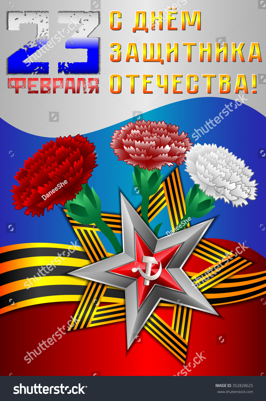 Holiday card with Georgievsky star and ribbon with carnations on Russian flag for February 23 or May 9 Russian translation 23 February Happy Defender of the Fatherland day Vector illustration