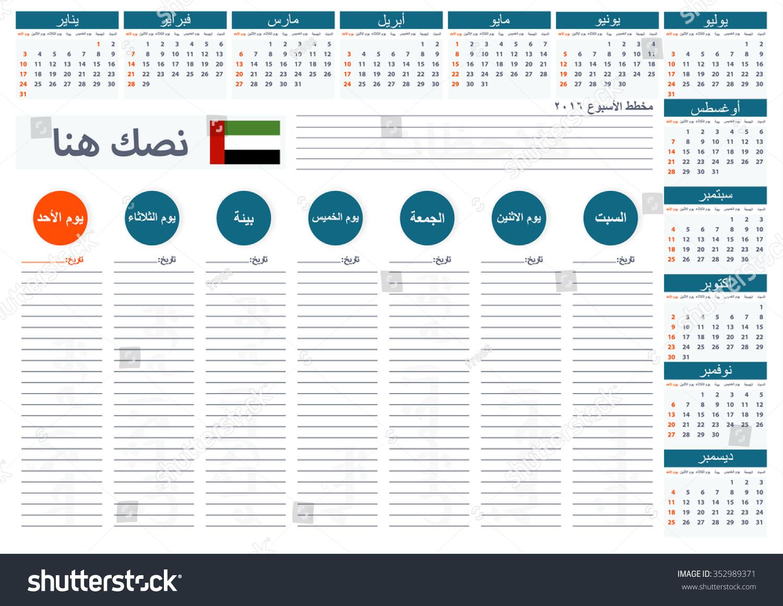 Weekly Calendar Uae : Uae week planner calendar vector design template