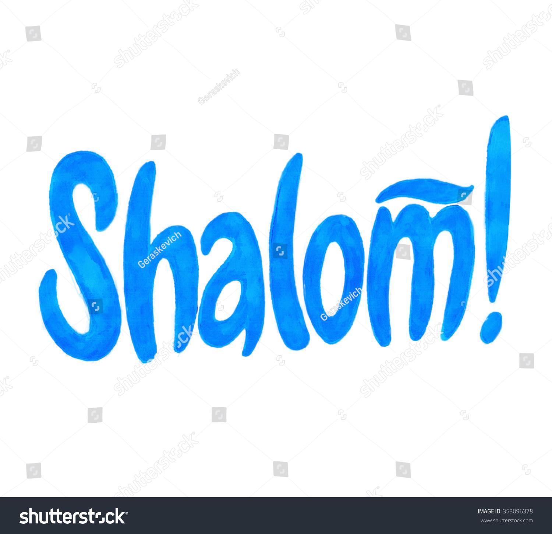 Shalom Jewish Greeting Meaning Peace Shalom Stock Illustration