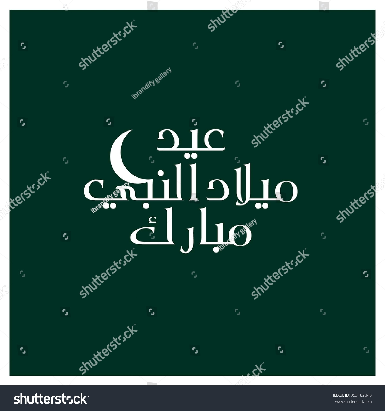 Great Milad Eid Al-Fitr Decorations - stock-vector-arabic-islamic-calligraphy-of-text-eid-milad-un-nabi-for-muslim-community-festival-milad-353182340  Picture_837464 .jpg