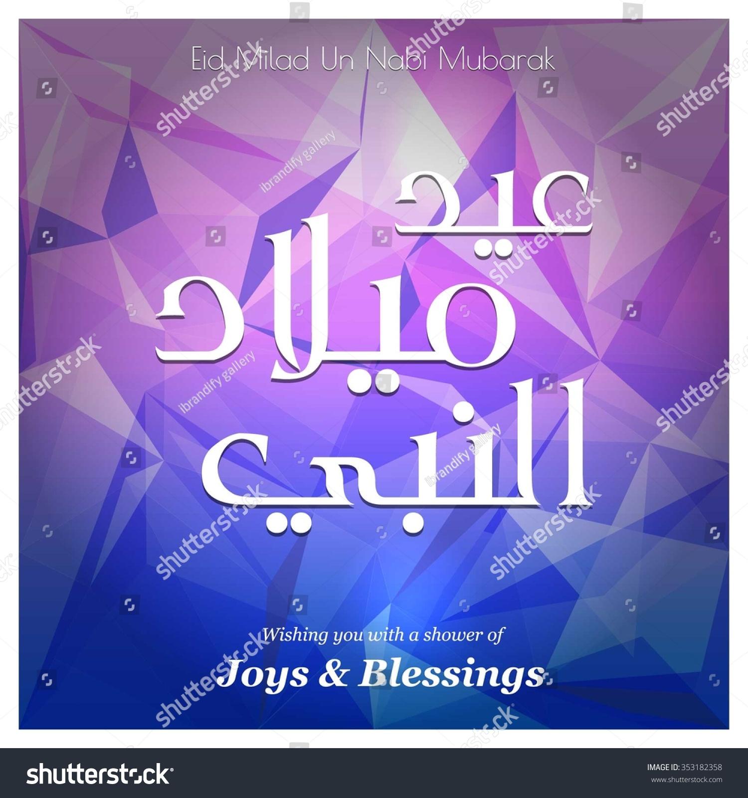 Arabic Islamic Calligraphy Text Eid Milad Stock Vector Royalty Free