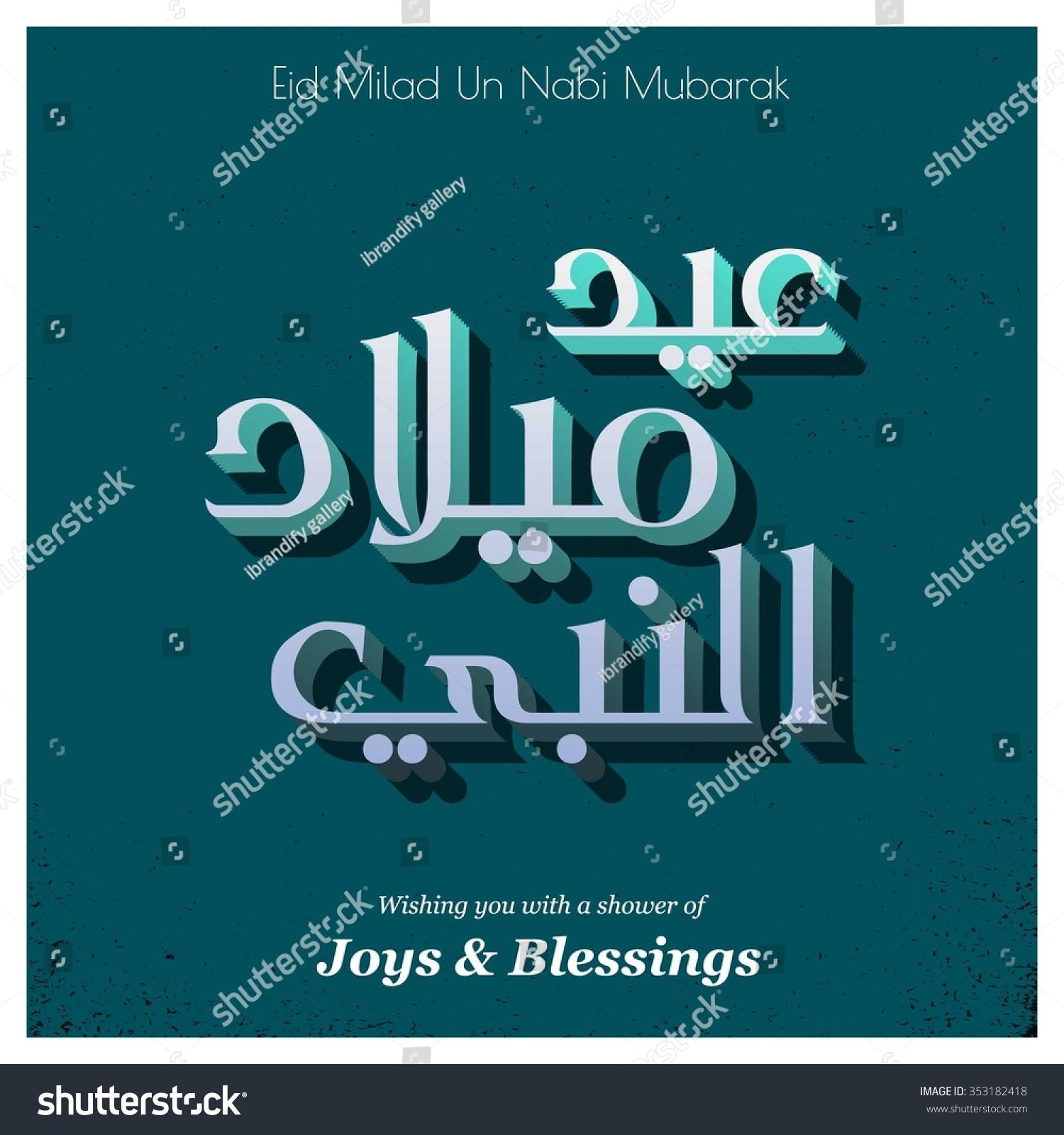 Arabic Islamic Calligraphy Text Eid Milad Stock Vector 353182418