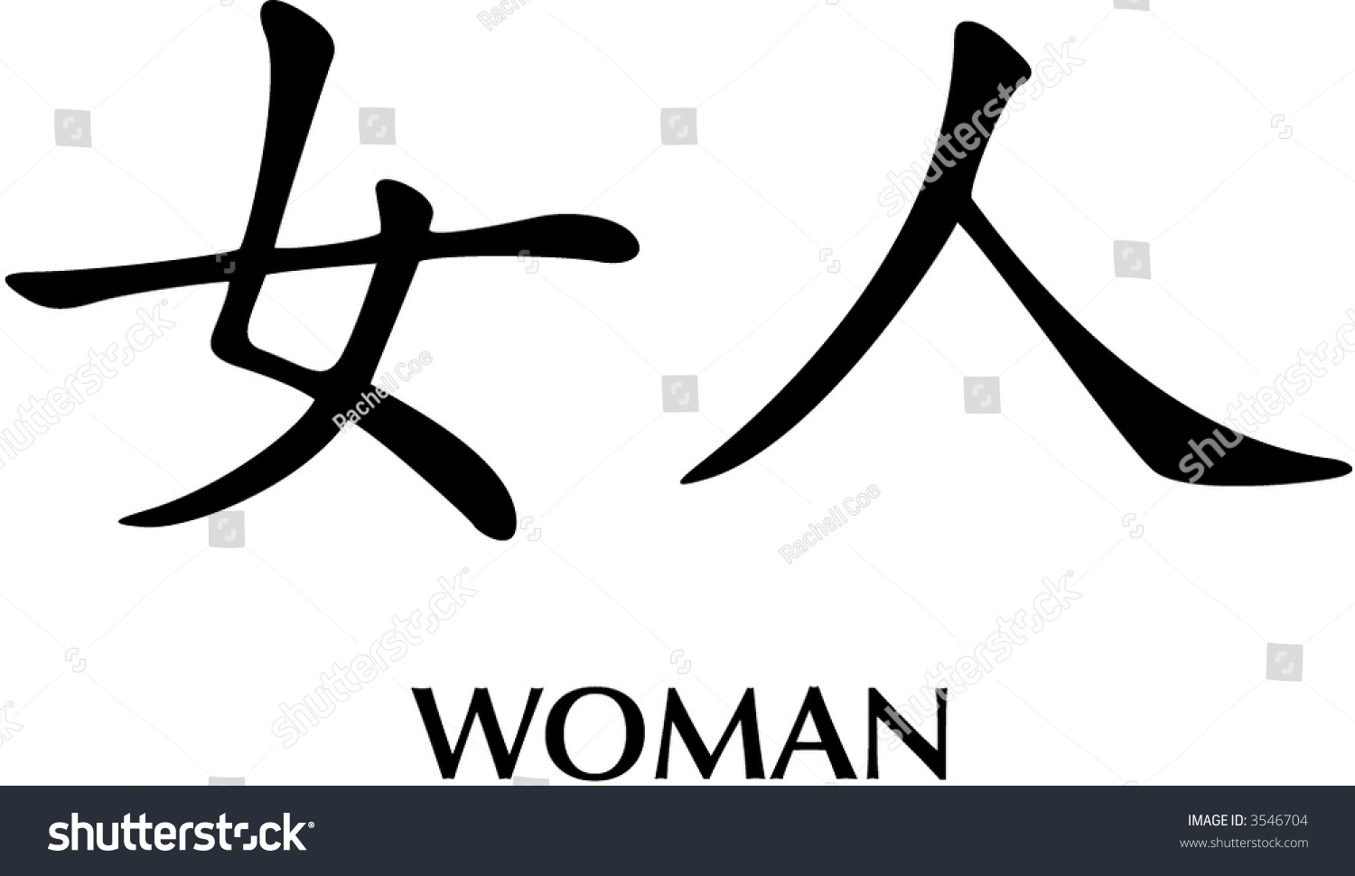 Vector Illustration Of The Chinese Character Meaning Beauty Ez