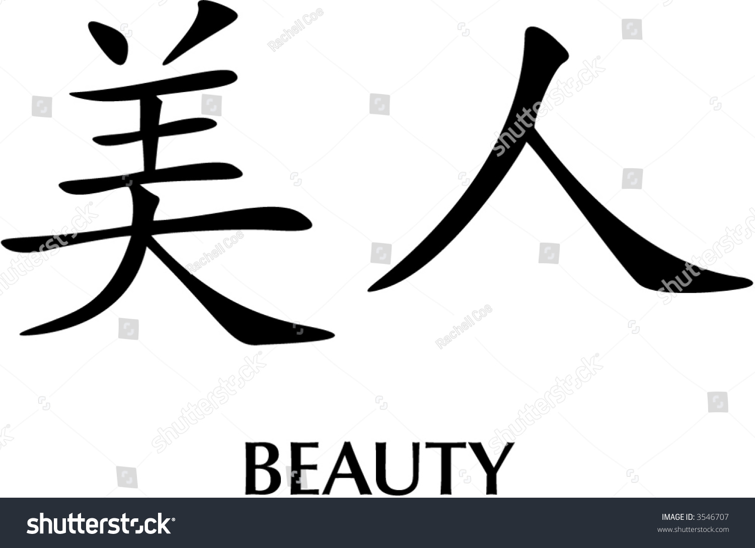 Chinese symbols beauty images symbol and sign ideas vector illustration chinese character meaning beauty stock vector vector illustration of the chinese character meaning beauty biocorpaavc Image collections