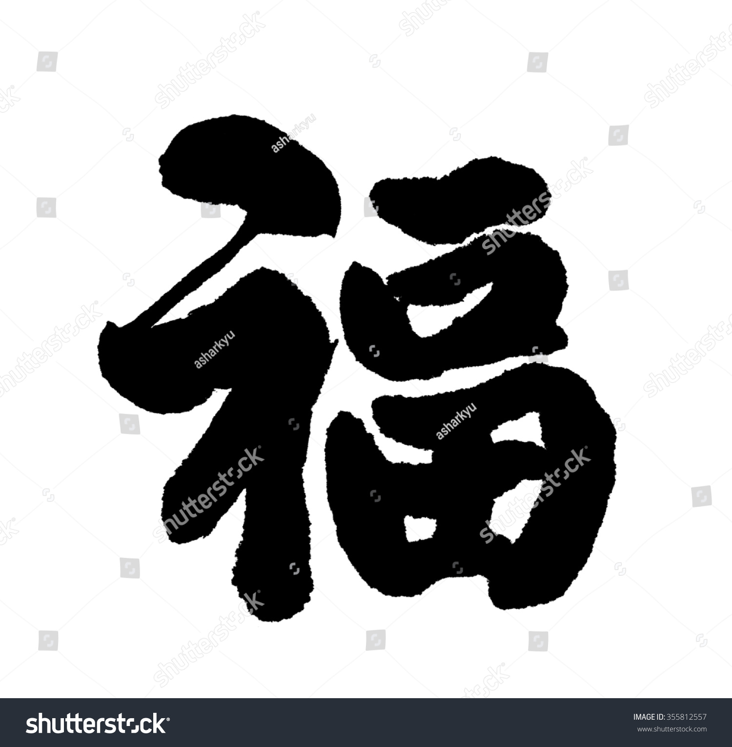 This Chinese Character Fu Means Blessing Good Fortune Good Luck