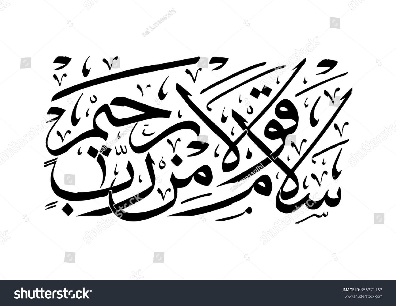 Vector Arabic Calligraphy Illustration Quran Verse Stock