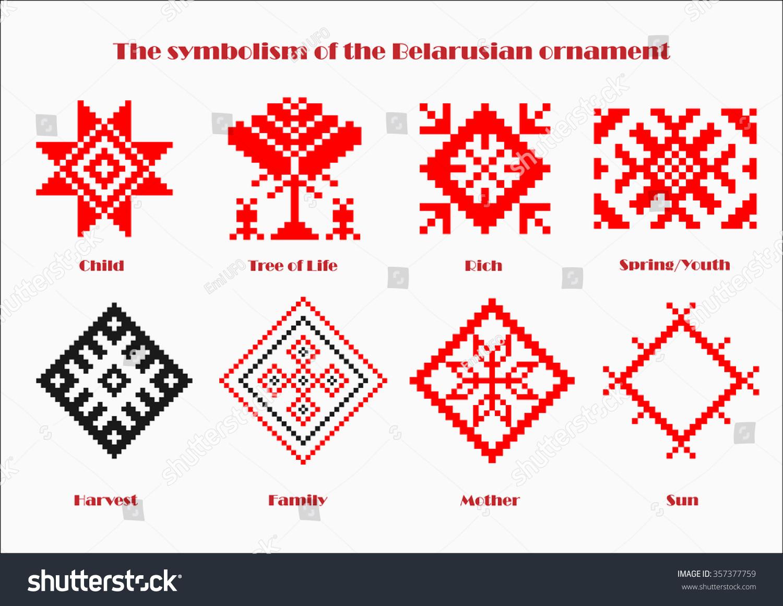 Belarusian National Symbolism Belarusian Ornament Stock Vector