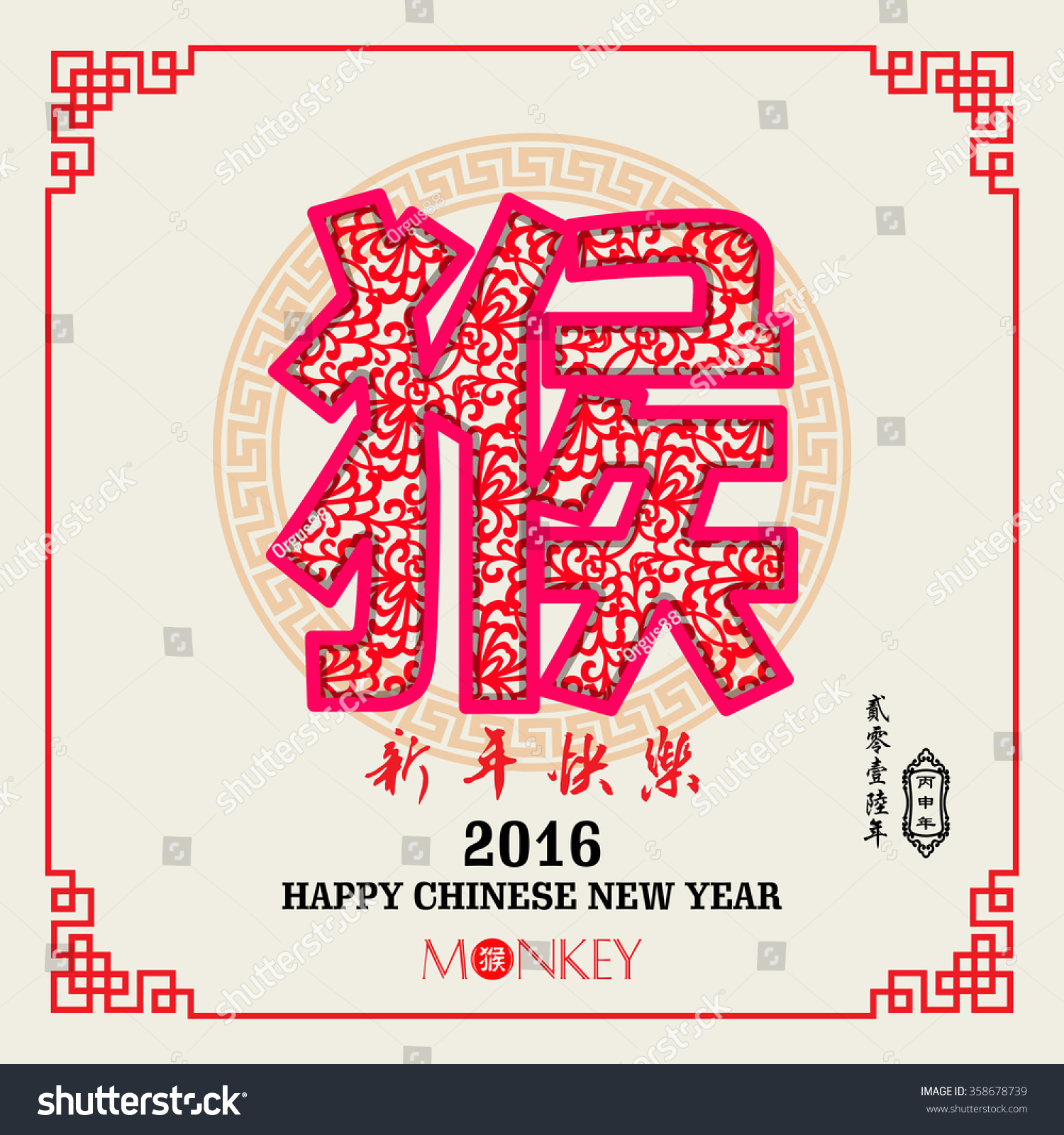 Chinese New Year Greeting Card Paper Stock Vector Royalty Free