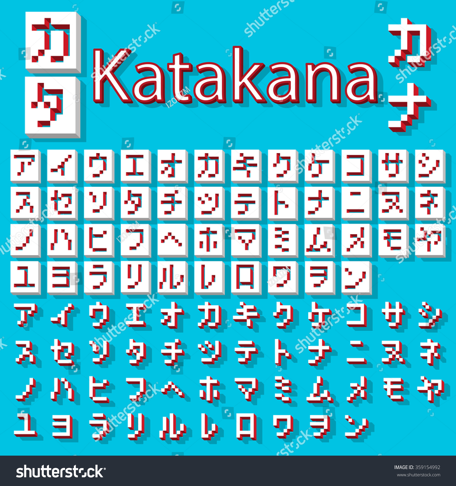 Pixel japanese katakana alphabet vector font stock vector hd pixel japanese katakana alphabet vector font urtaz Image collections
