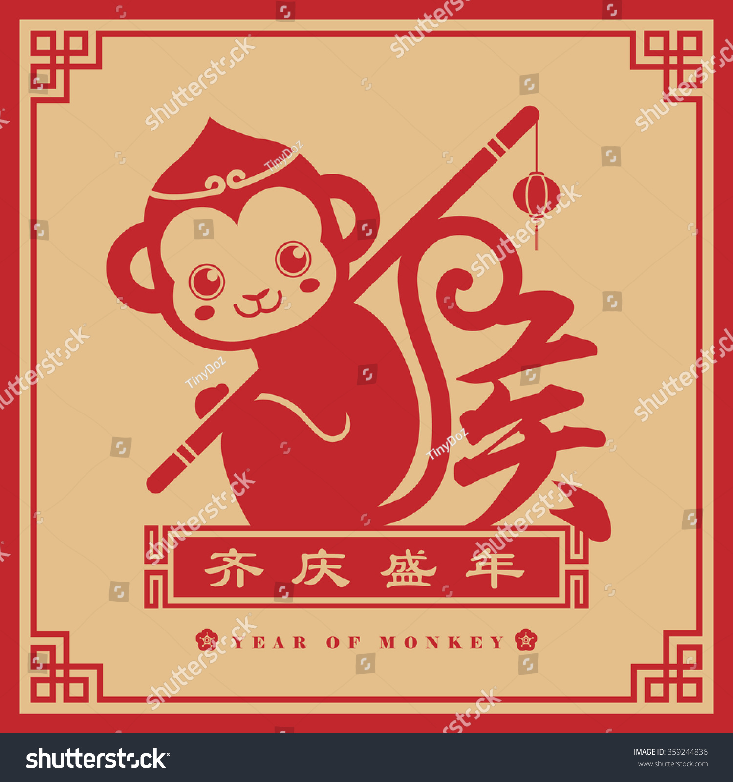 Chinese new year greeting card 2016