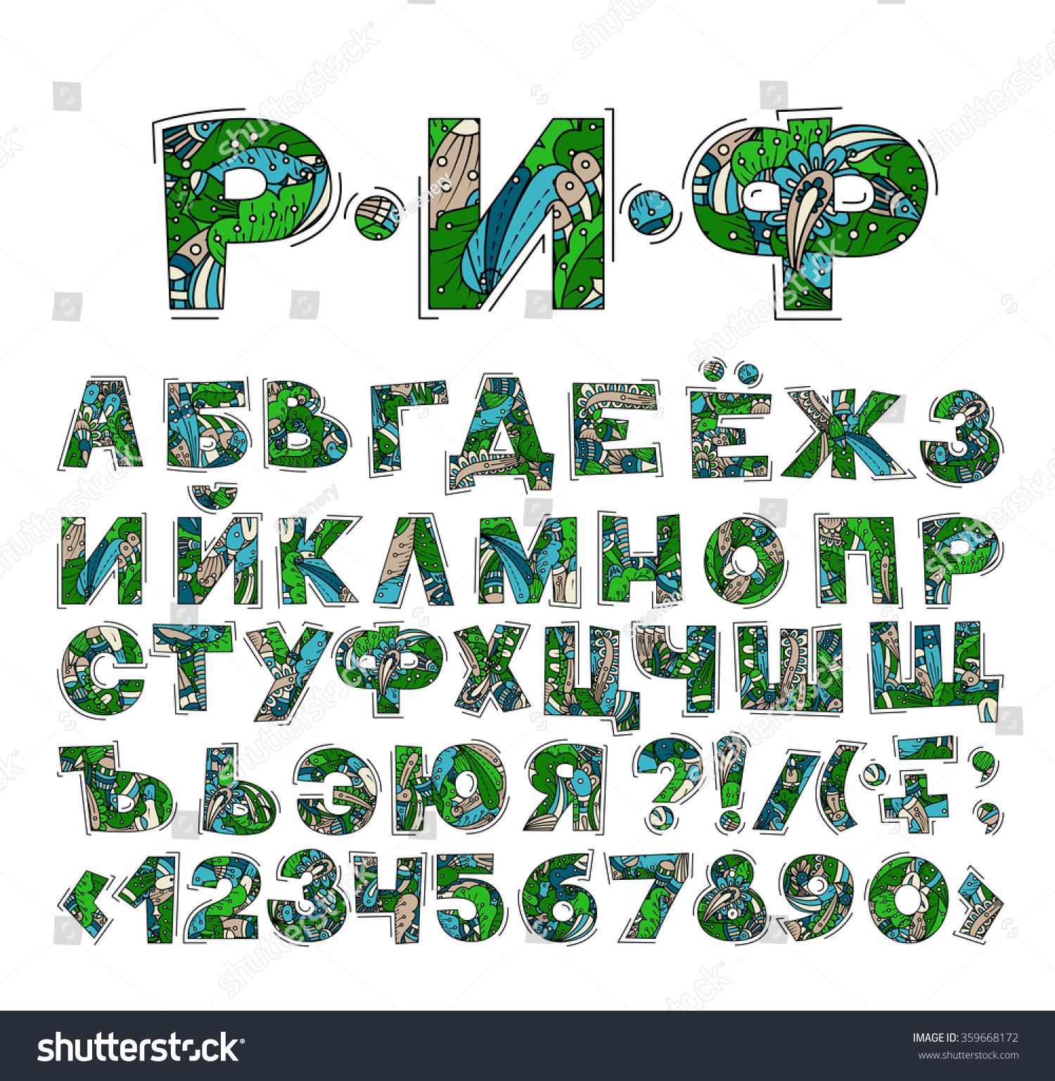 Decorative Letters Russian Alphabet Decorative Letters Floral Pattern Stock Vector