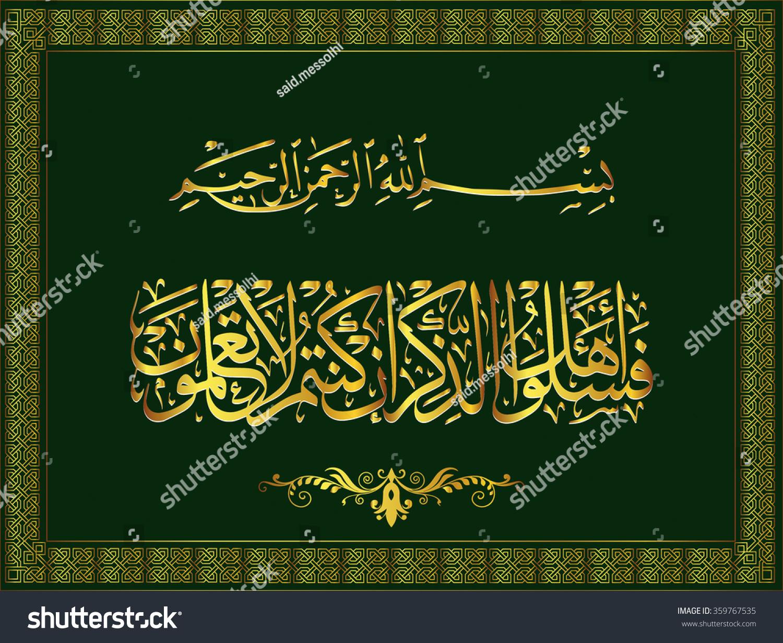 Vector Arabic Calligraphy Translation Vector Arabic