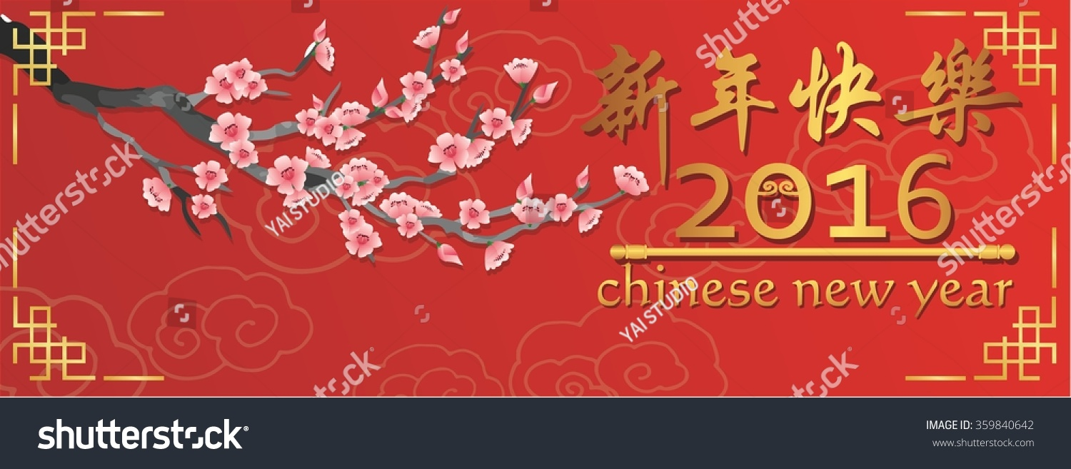 chinese new year card with plum blossom in traditionalsize facebook header