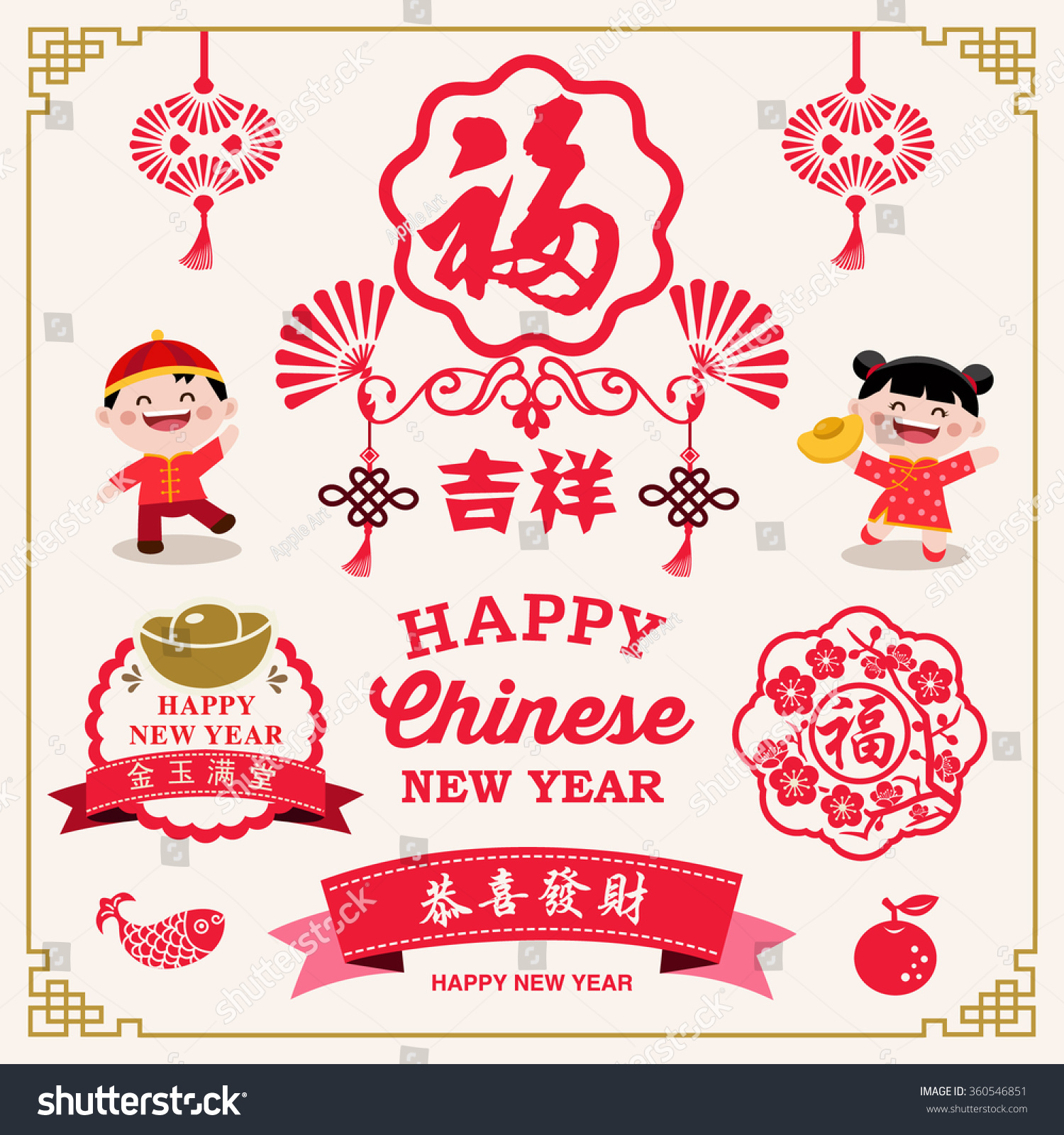 chinese new year decoration collection of calligraphy and typography design cute chinese kids with labels - Chinese New Year For Kids