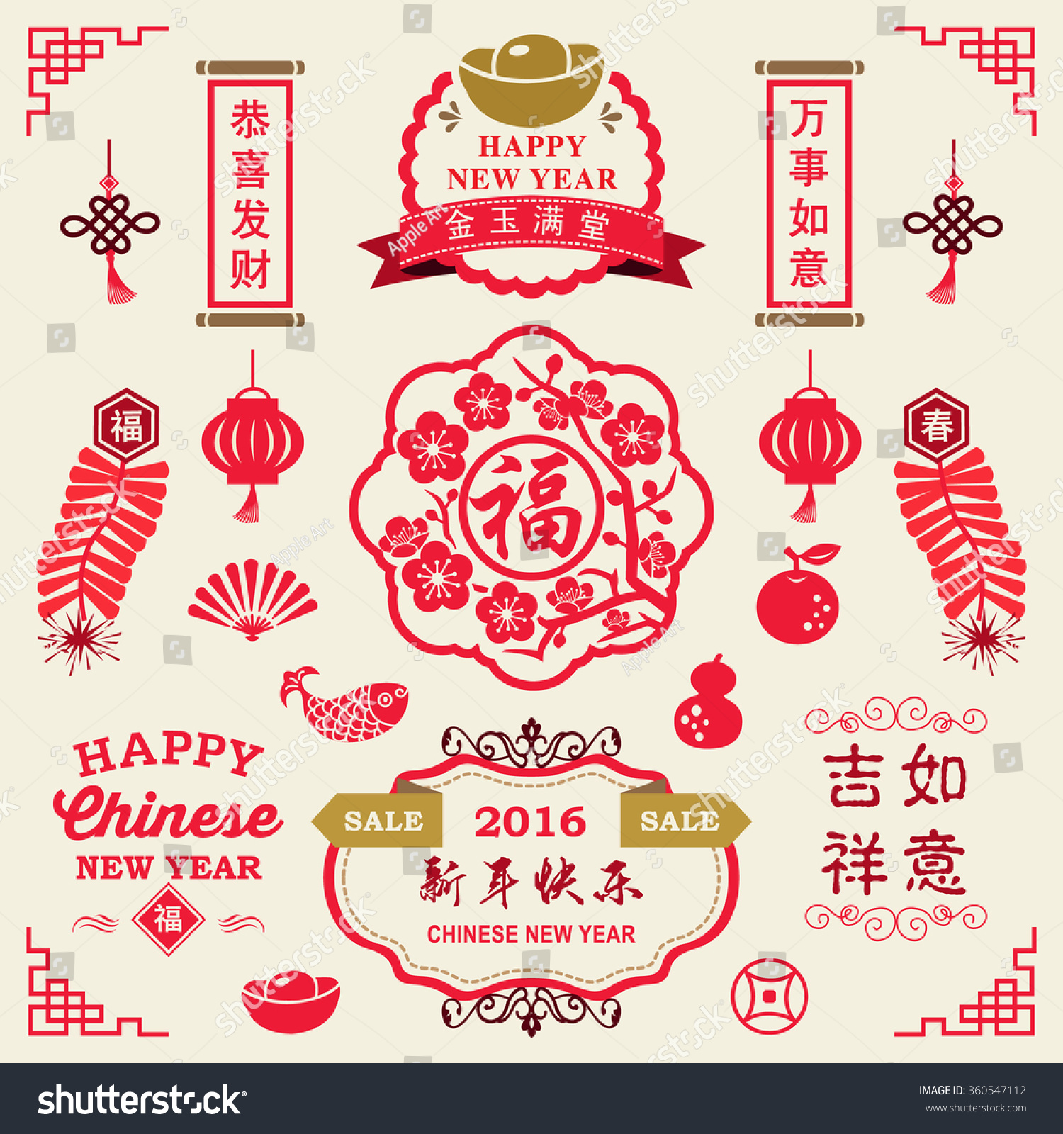 Vintage Chinese Calendar : Chinese new year decoration collection calligraphy stock