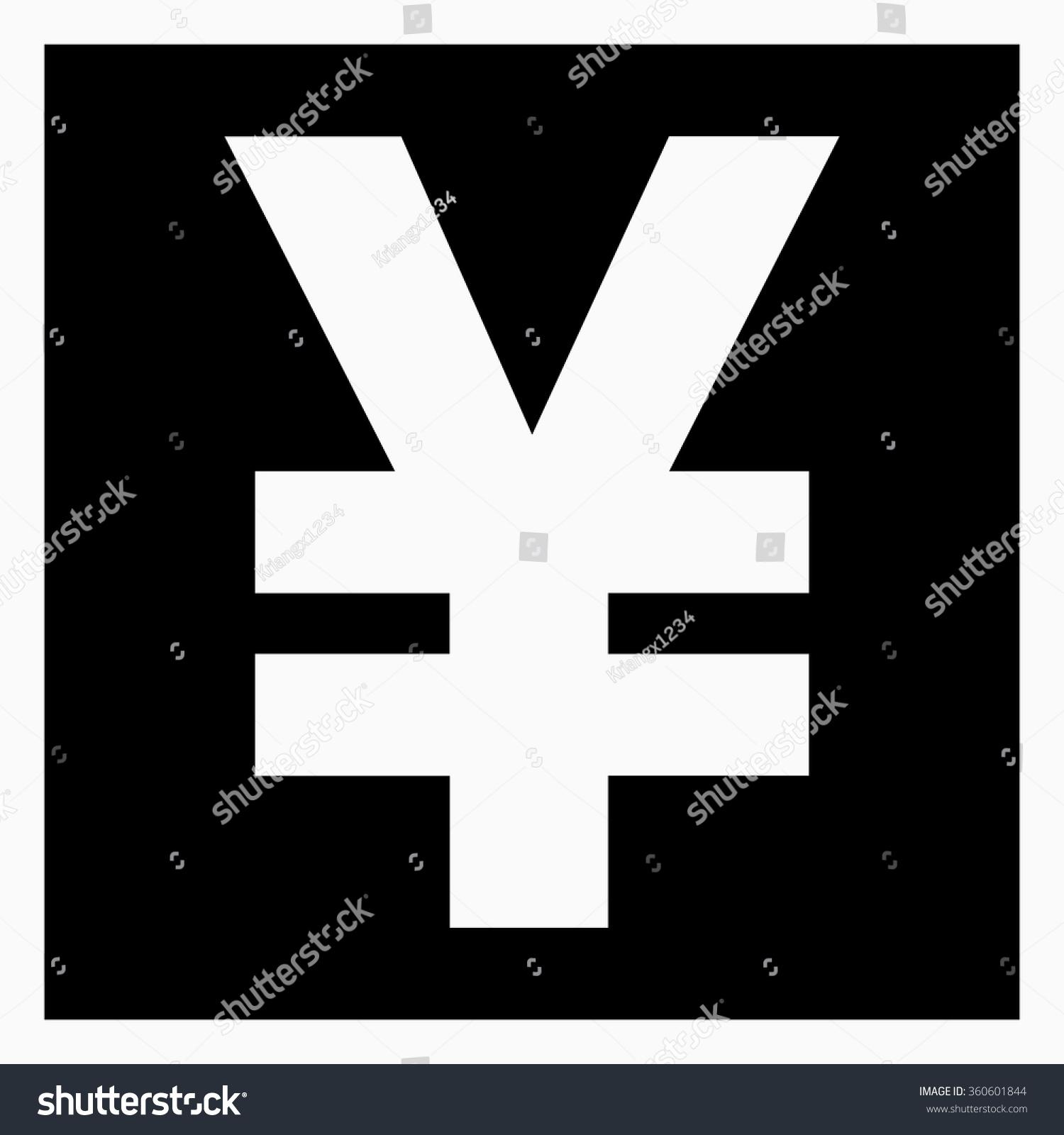 Chinese yuan symbol stock vector 360601844 shutterstock chinese yuan symbol buycottarizona Gallery