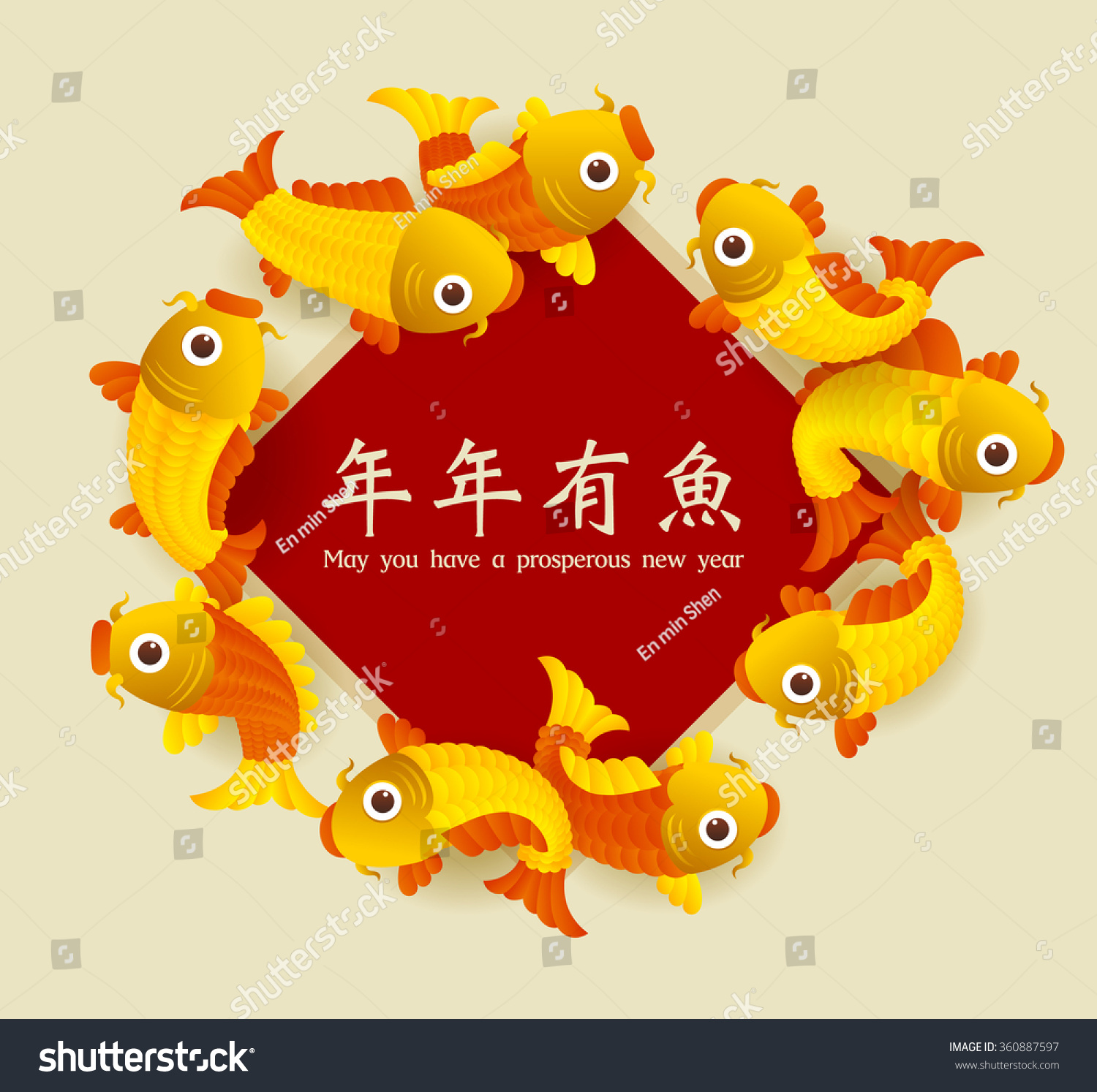 Happy New Year Chinese Characters Symbol Stock Vector Royalty Free