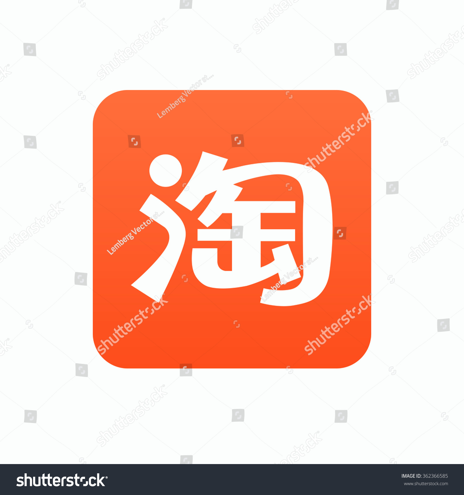 Chinese Online Mall Taobao Vector Icon Stock Vector Royalty Free