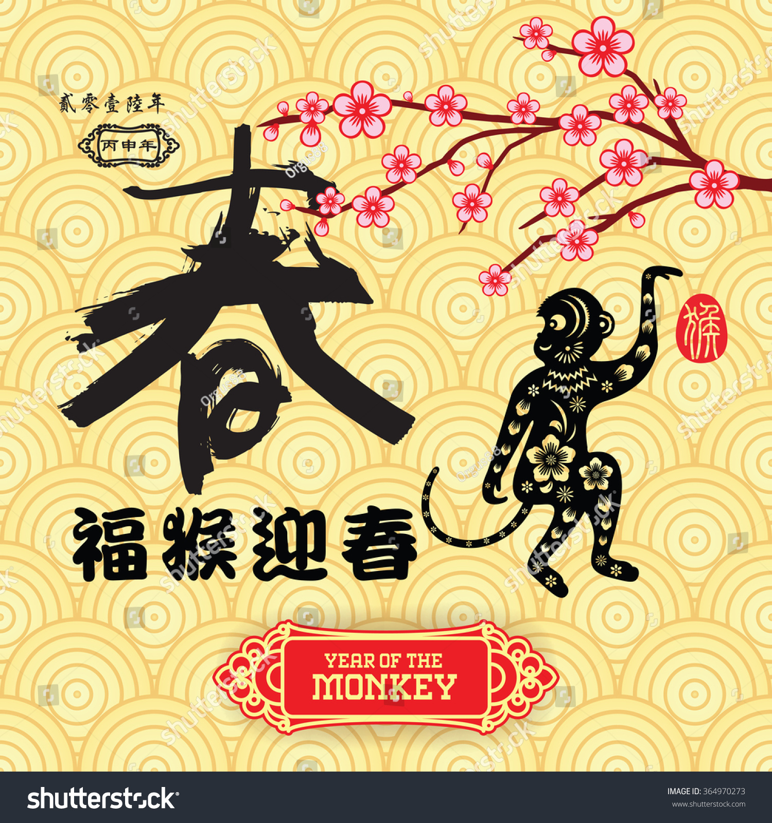 2016 lunar new year greeting card monkey paper cut design id 364970273 m4hsunfo