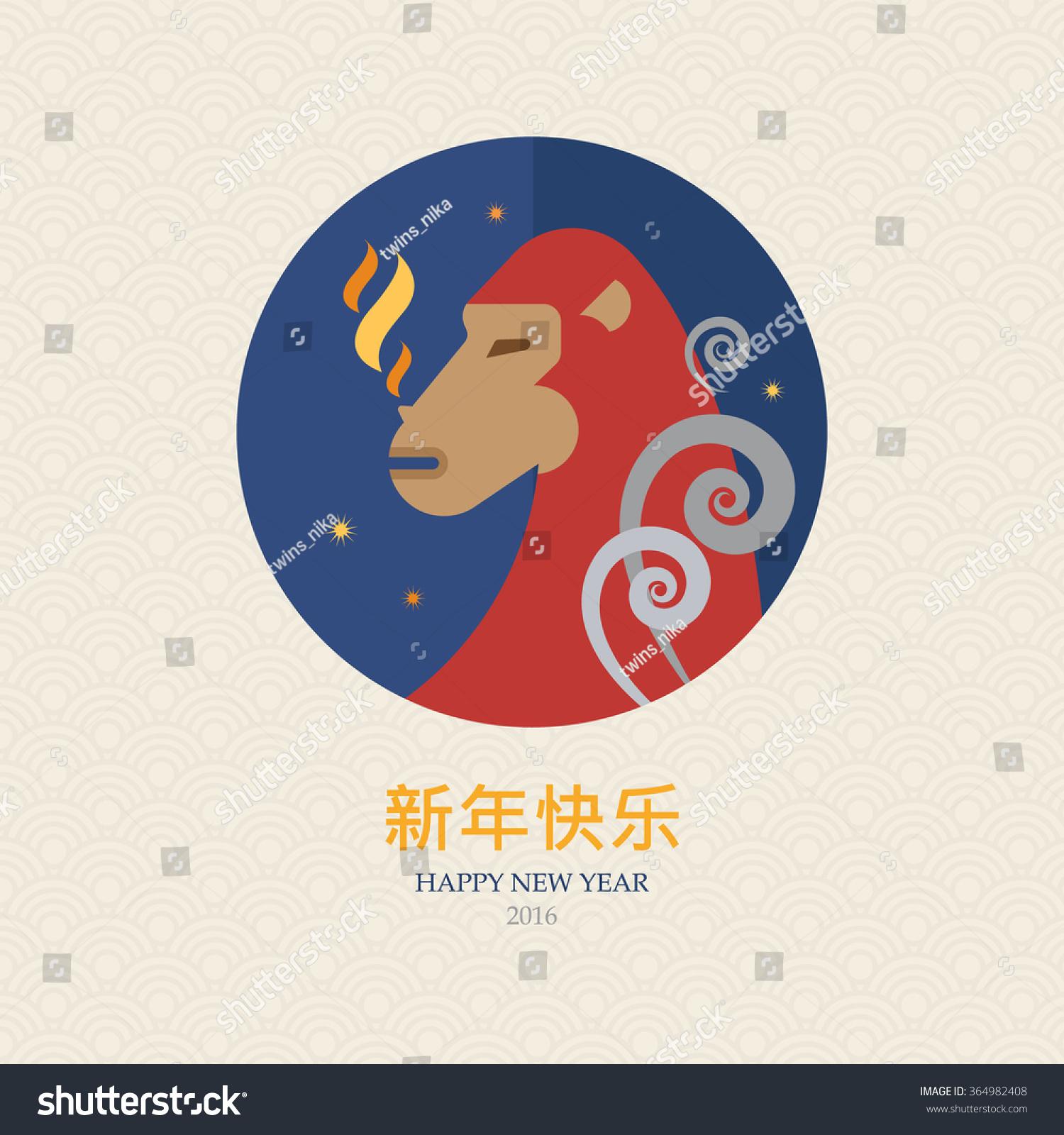 Symbol Chinese New Year Fiery Monkey Stock Vector 364982408