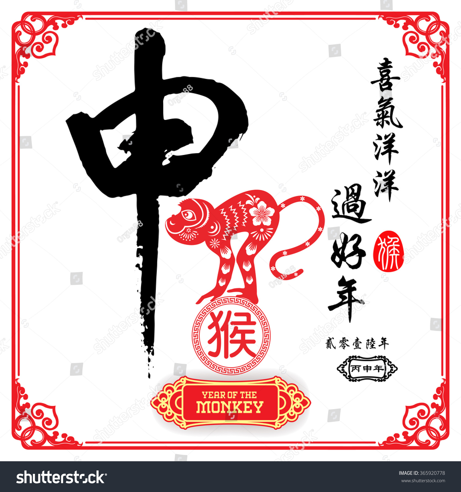 "Chinese calligraphy :Shen Characters meaning of ""monkey"" / Chinese ..."