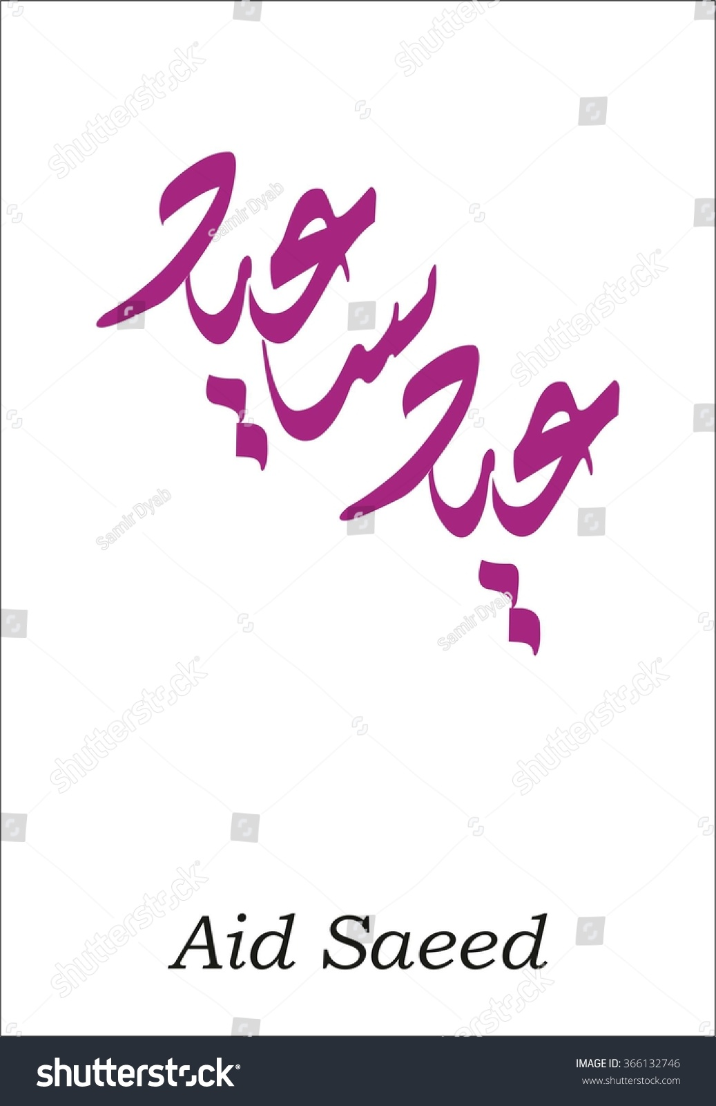 Eid Saeed Greeting Purple Diwani Arabic Stock Vector Royalty Free