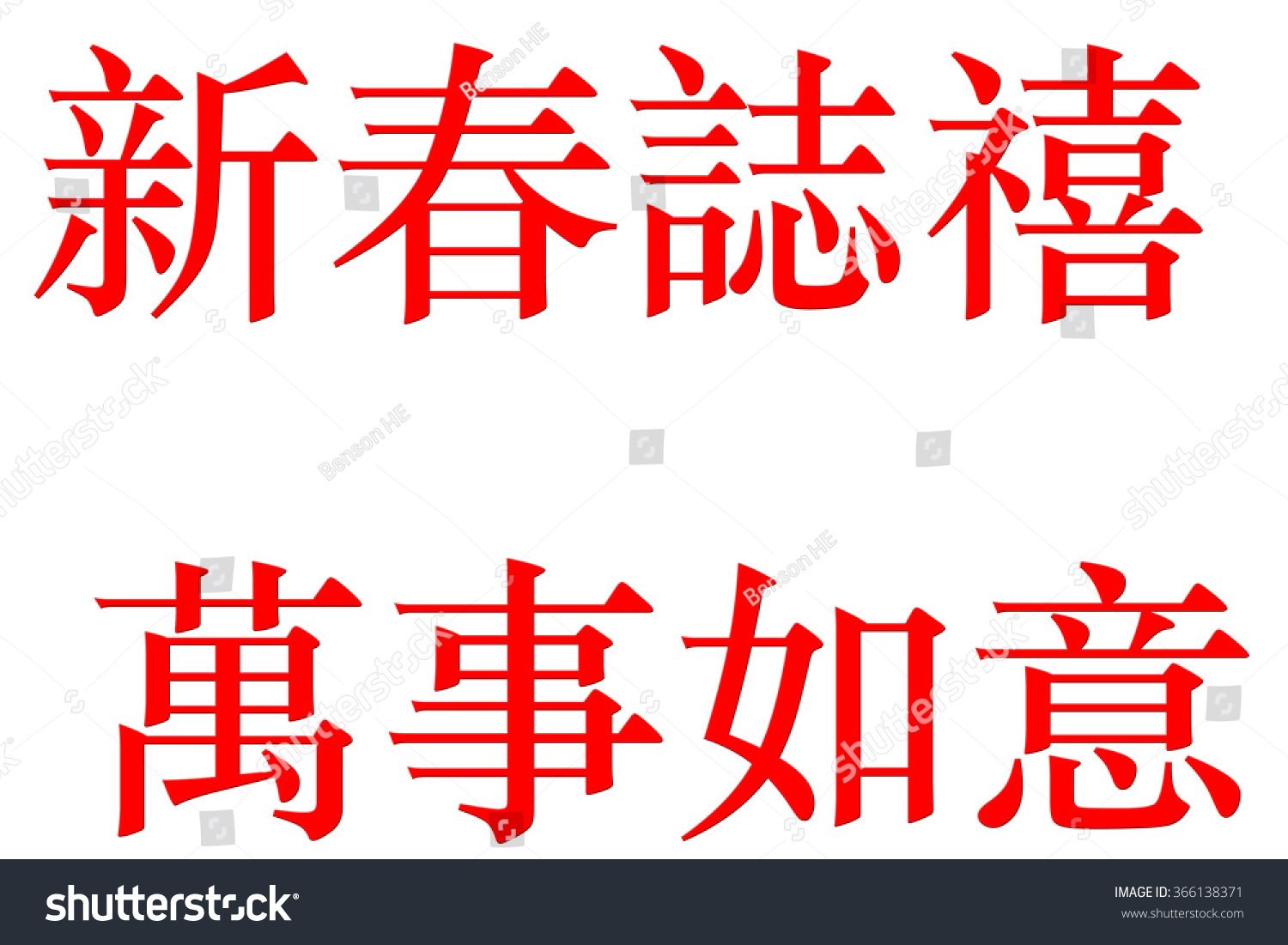 Greeting Chinese Spring Festival Chinese Calligraphy Stock ...