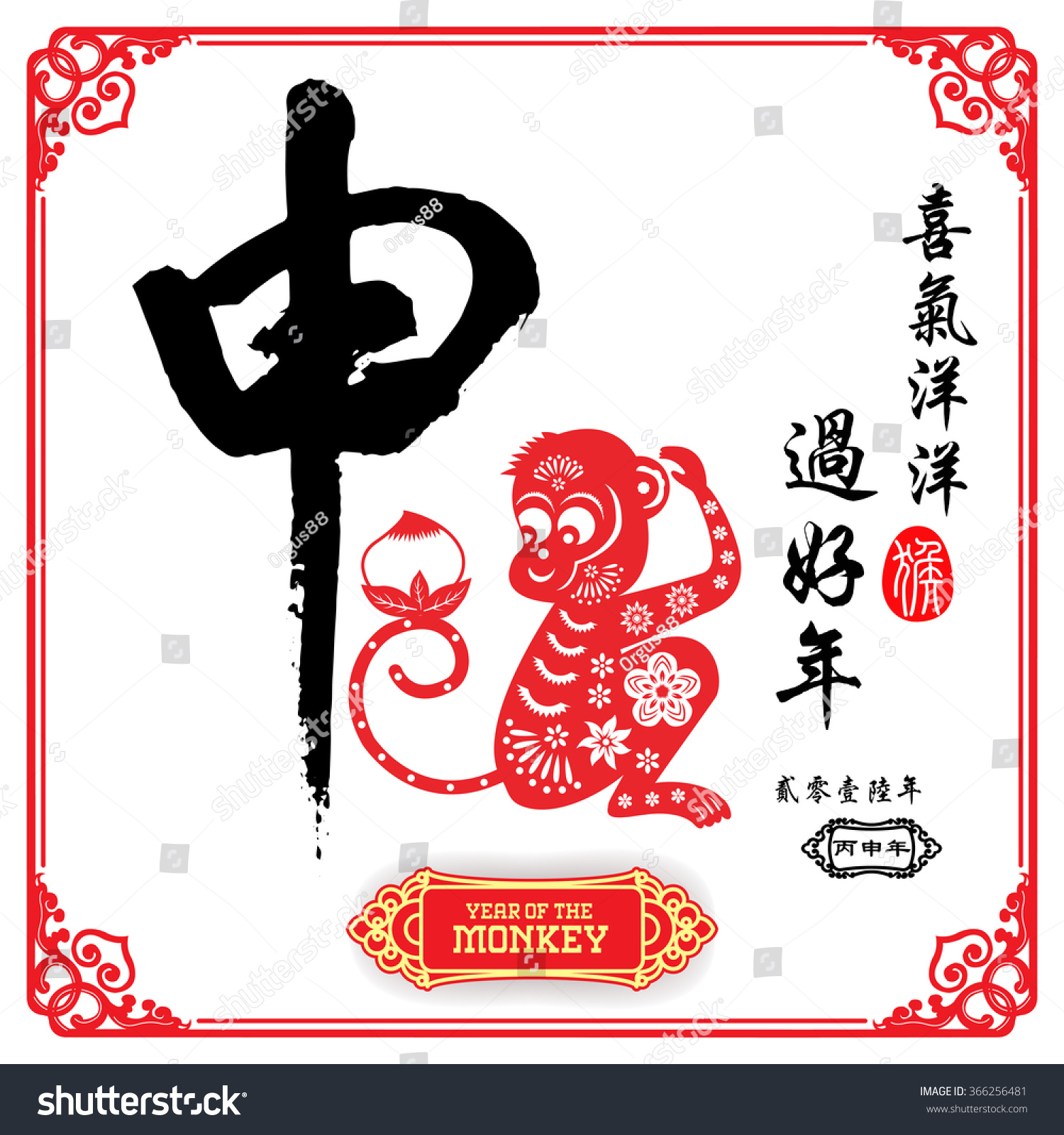 Chinese Calligraphy Shen Characters Meaning Monkey Stock
