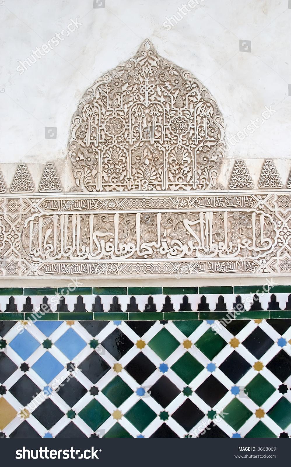 Islamic Tile Work : Detail of islamic moorish plasterwork and tile work at