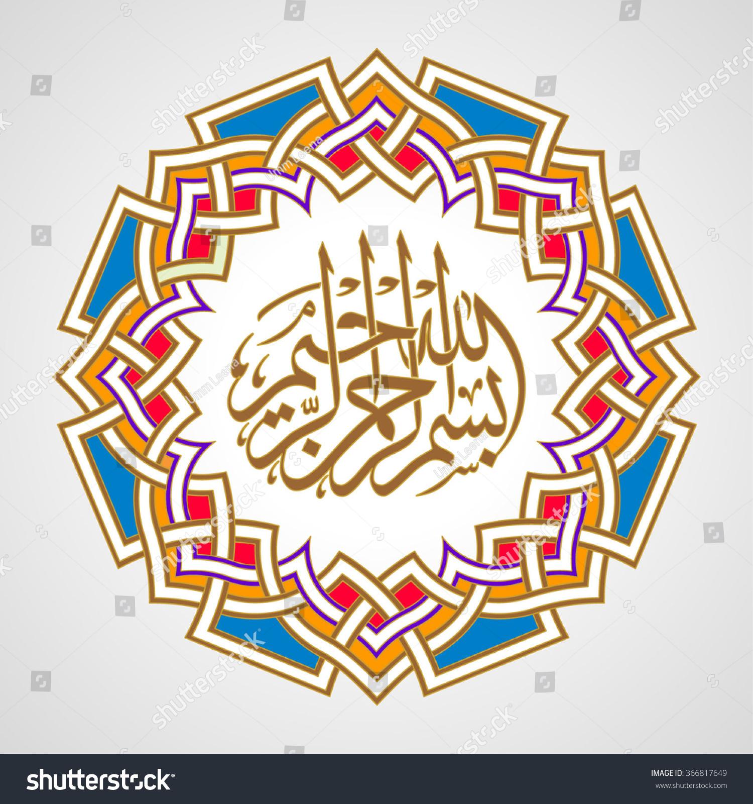 Arabic Islamic Calligraphy Bismillah Irrahman Irrahim