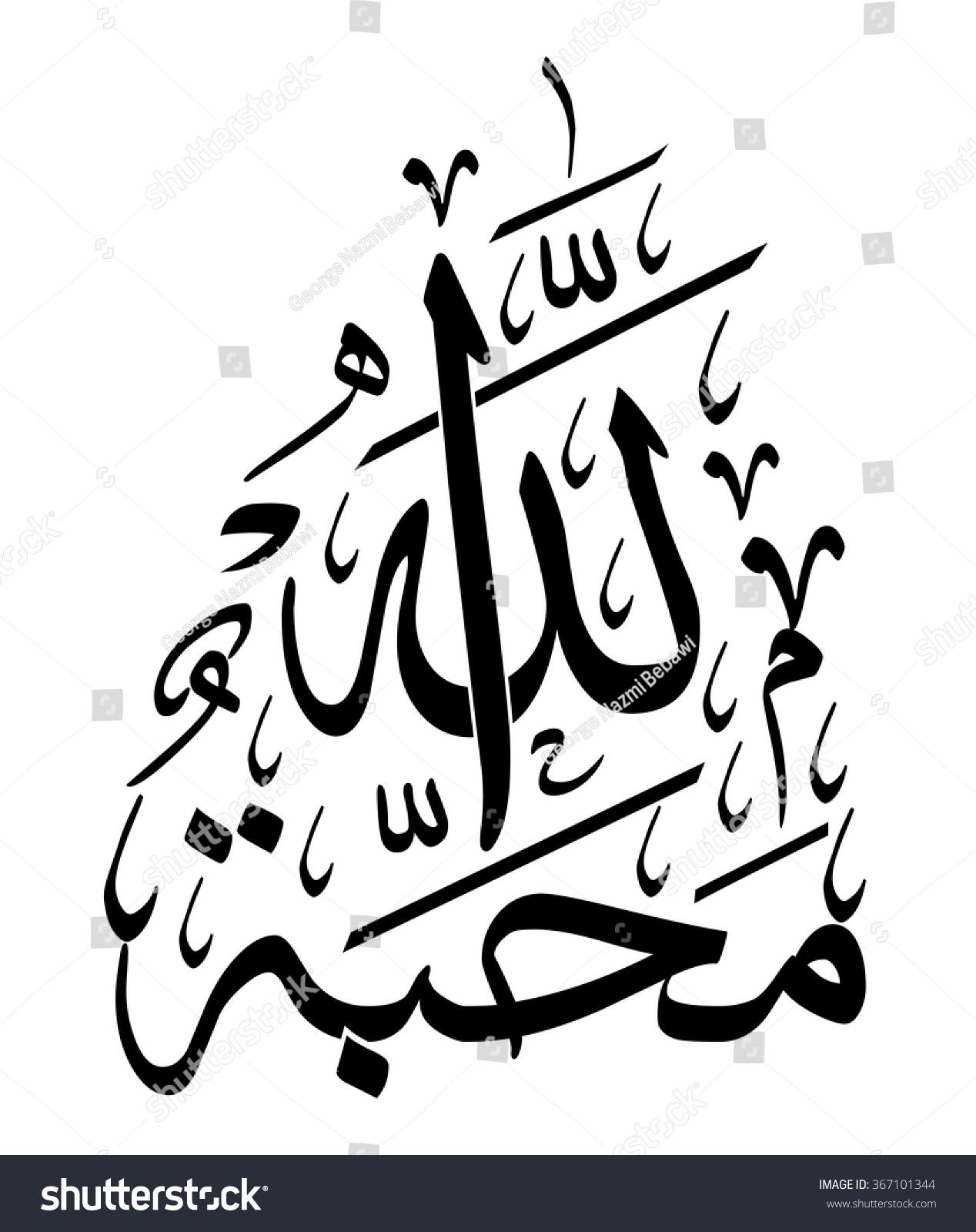 Arabic Bible Verses Calligraphy 1 John Stock Vector