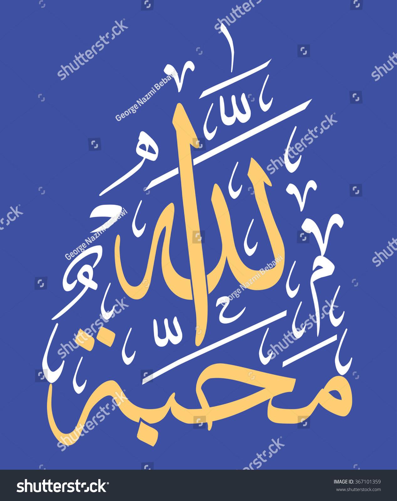 Arabic bible verses calligraphy 1 john stock vector 367101359 arabic bible verses calligraphy from 1 john 48 translation god is biocorpaavc