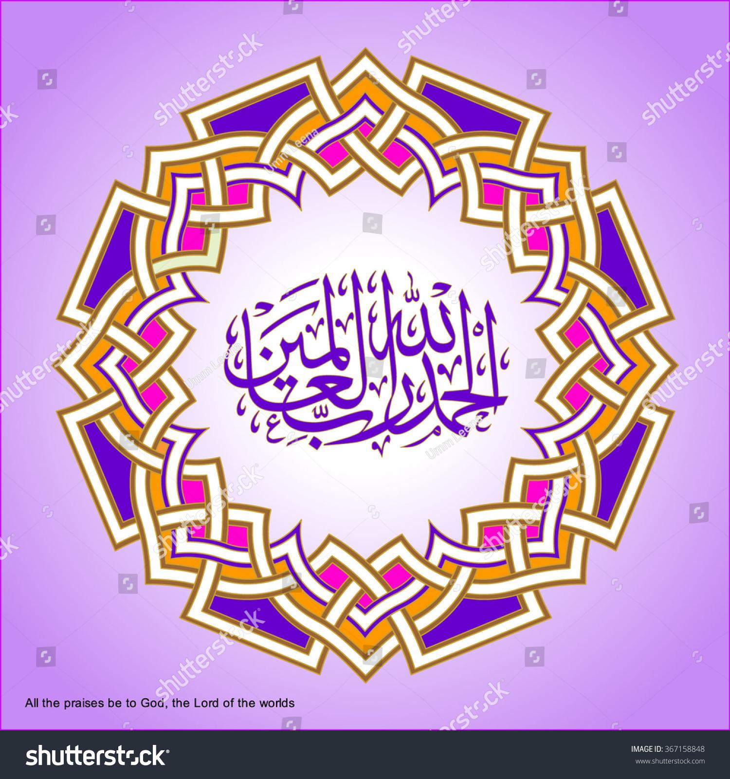 Royalty-free Arabic Islamic calligraphy violet pattern