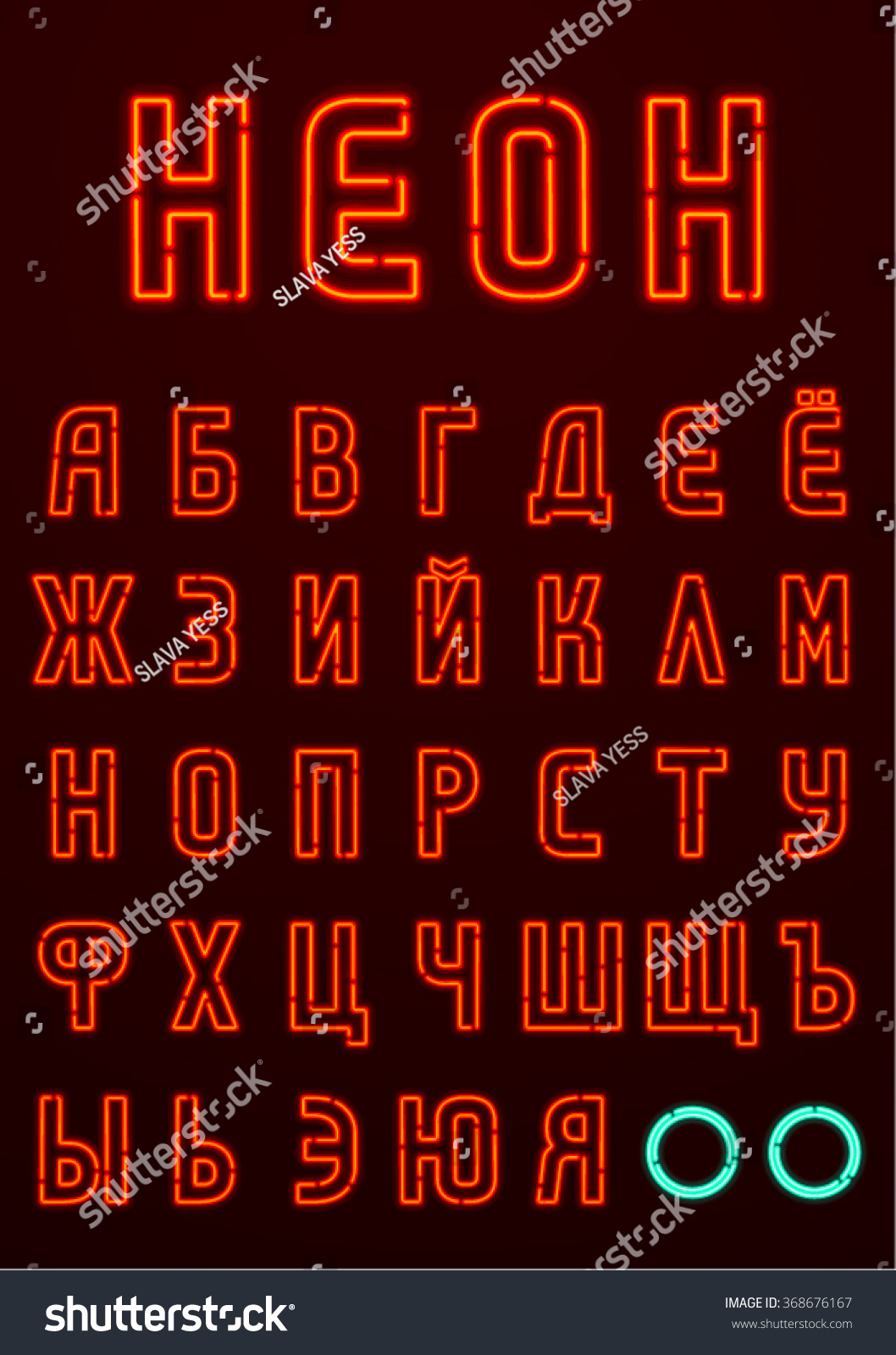 Neon font complete alphabet numbers symbols stock vector - Alphabet complet ...