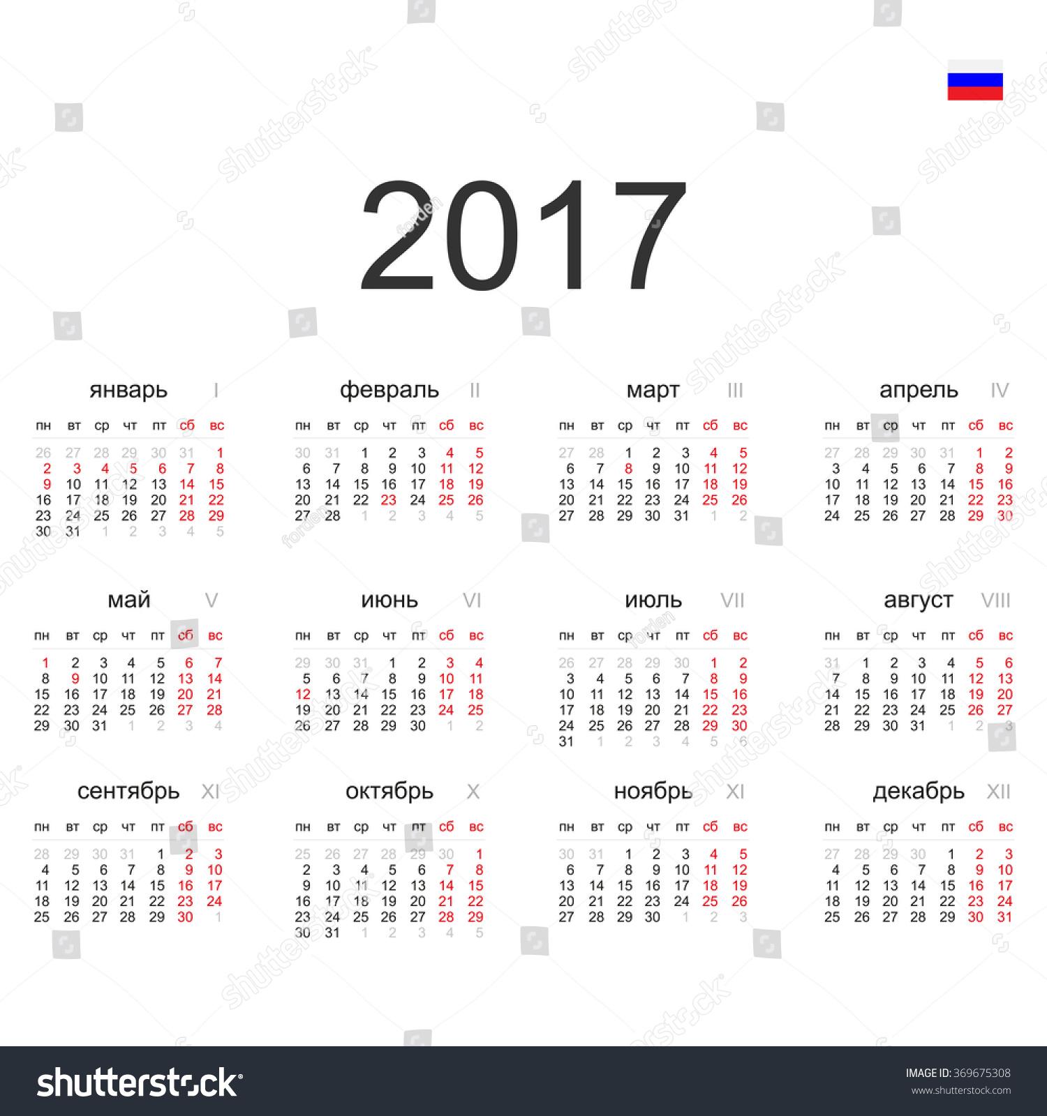 Calendar Year Names : Simple year russian calendar vector circle