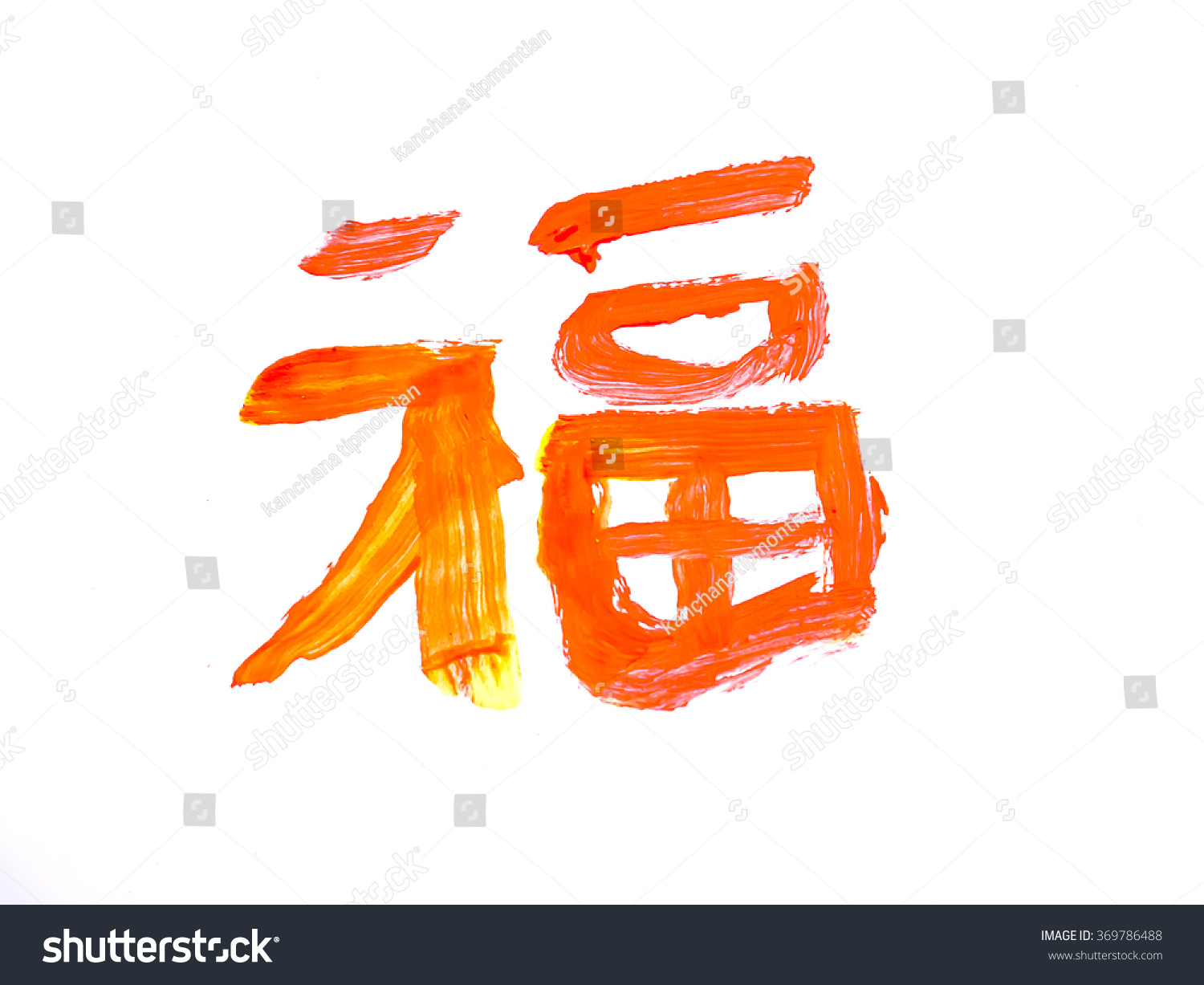 Chinese characters good fortune stock illustration 369786488 chinese characters good fortune buycottarizona