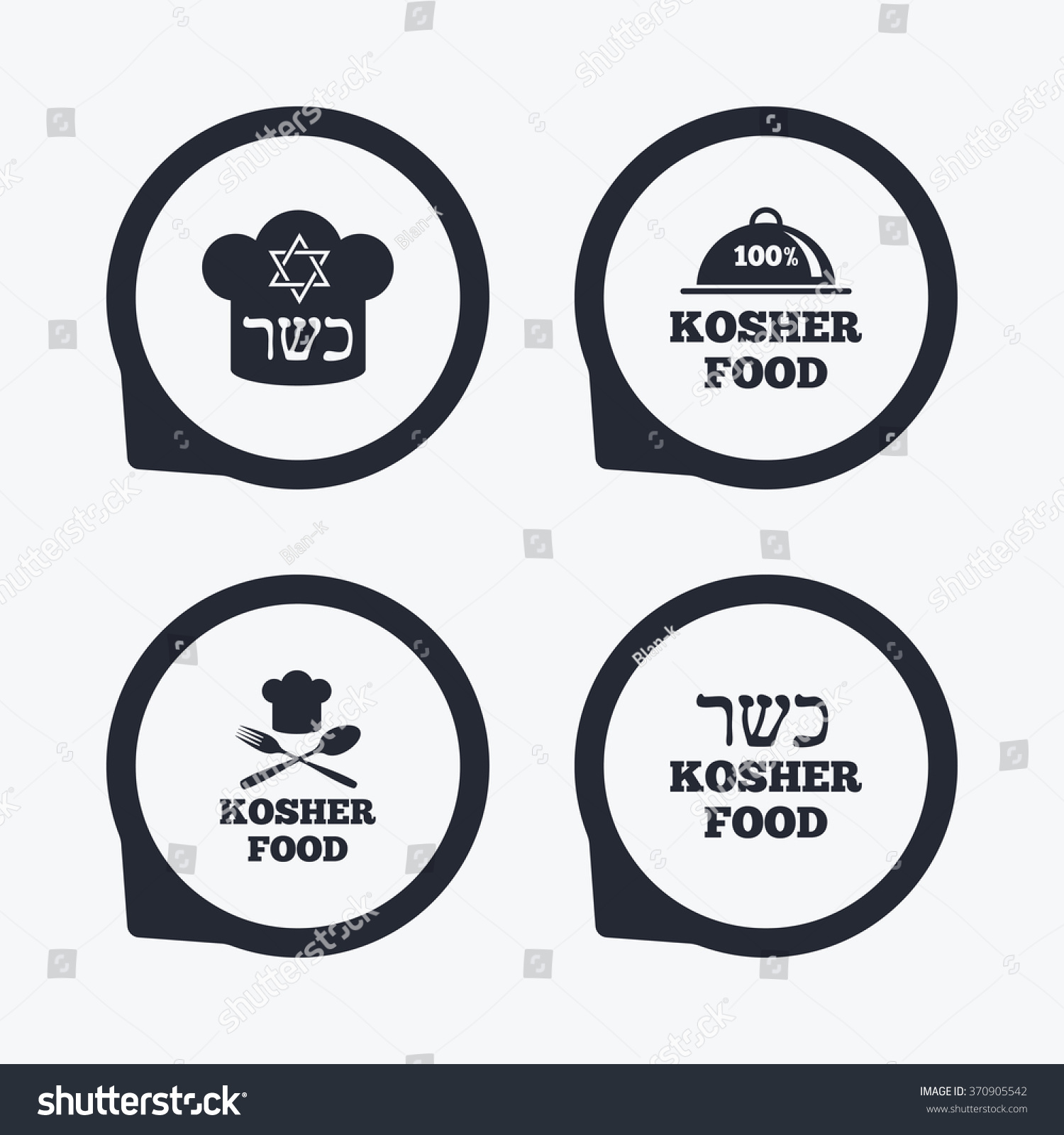 Kosher Food Product Icons Chef Hat Stock Vector 370905542 Shutterstock