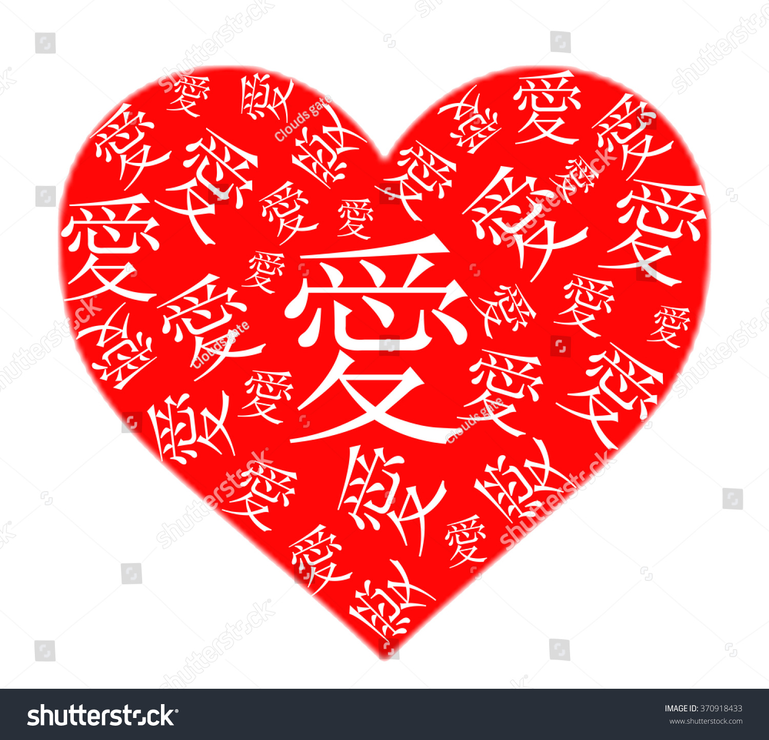 Heart Shape Chinese Character Ai Which Stock Illustration 370918433