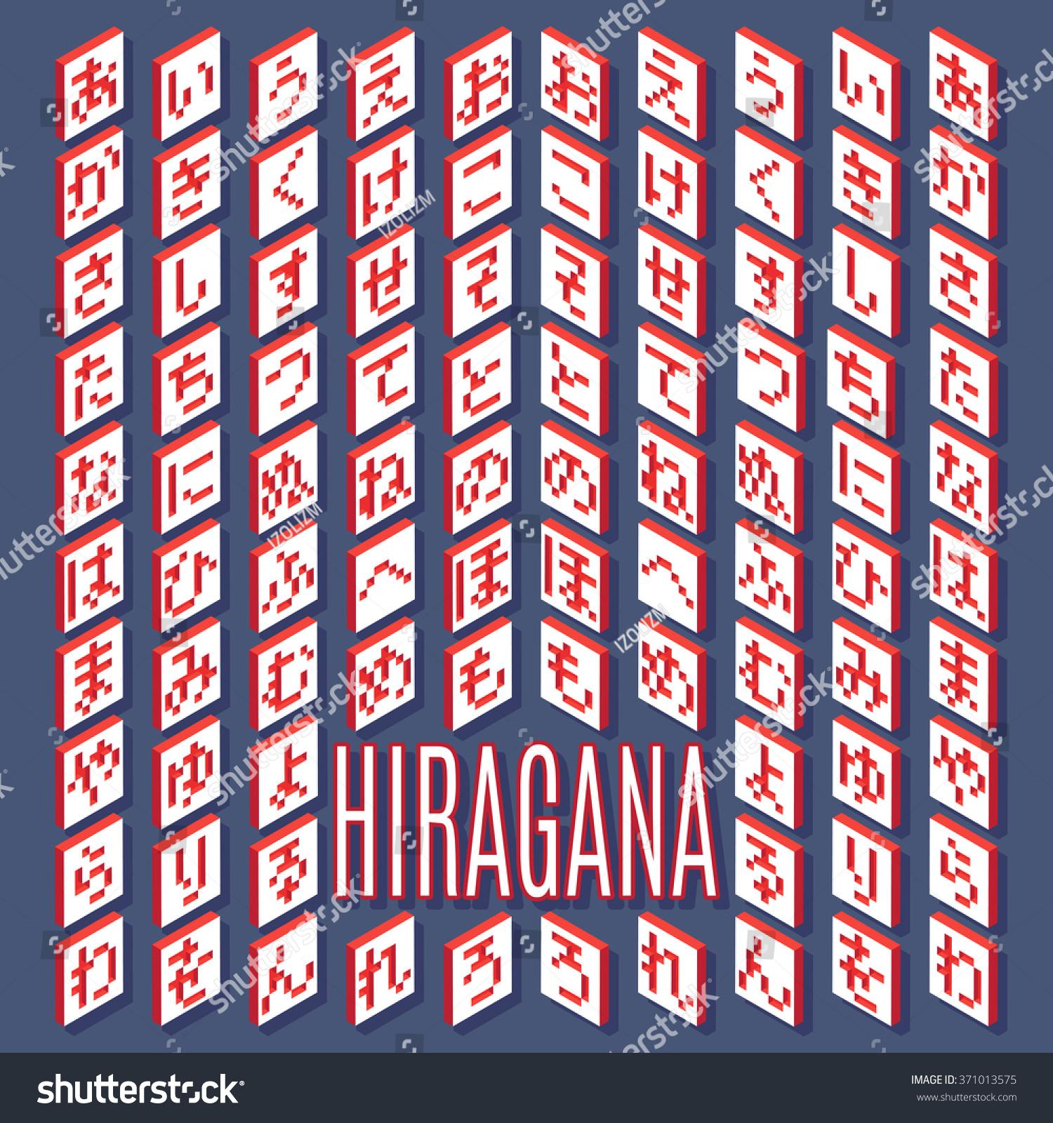 Hiragana Syllabary: Pixel Japanese Hiragana Alphabet Vector Font Stock Vector