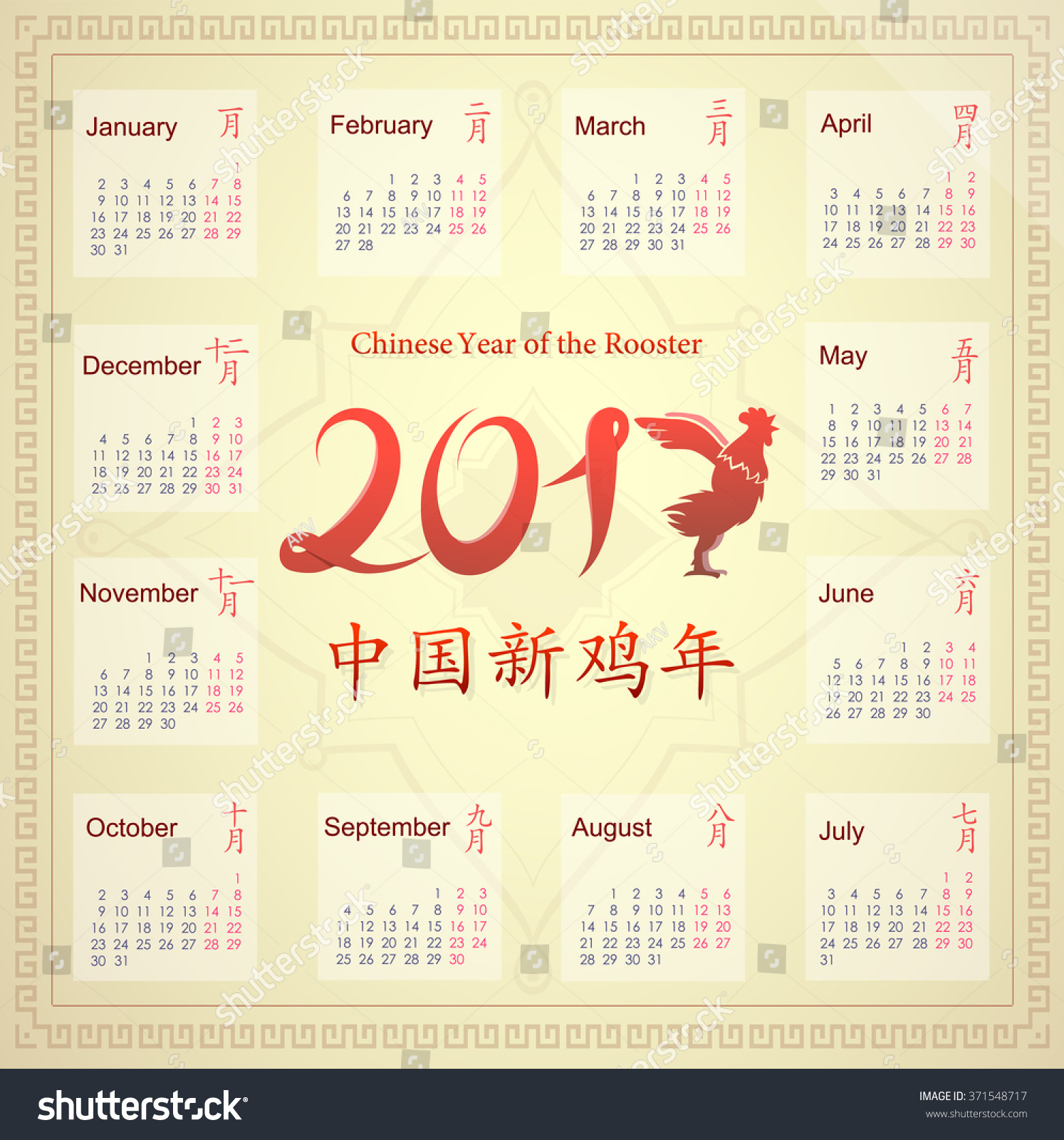 Year Calendar Months : Chinese new year rooster calendar stock vector