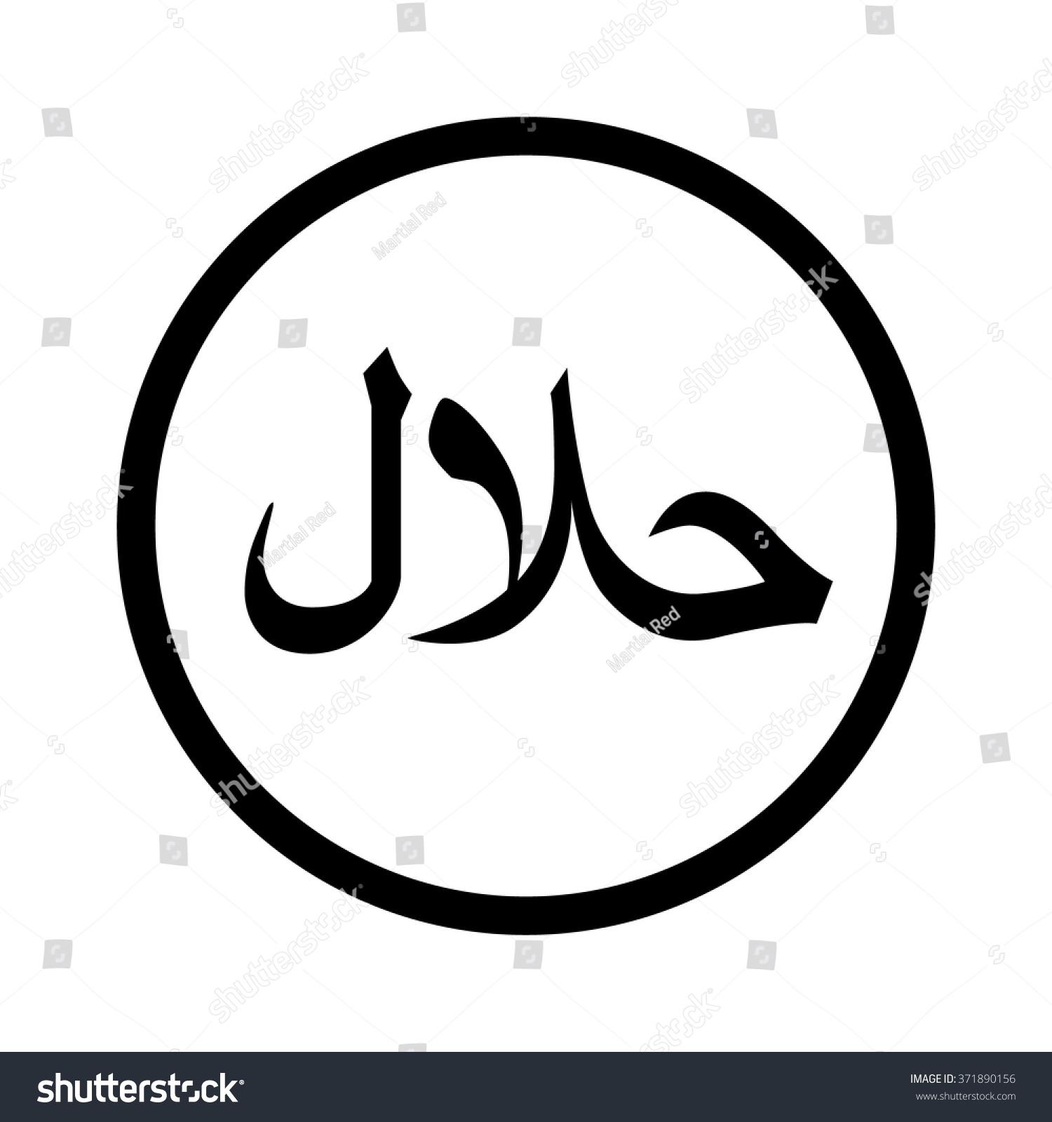 Halal food product dietary label apps stock vector 371890156 halal food product dietary label for apps and websites buycottarizona