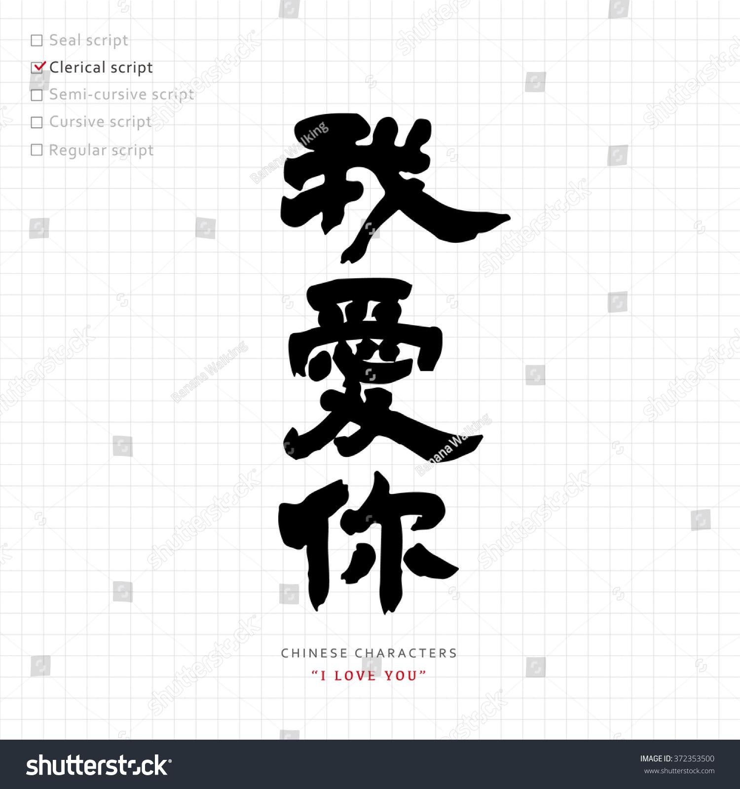 chinese writing love