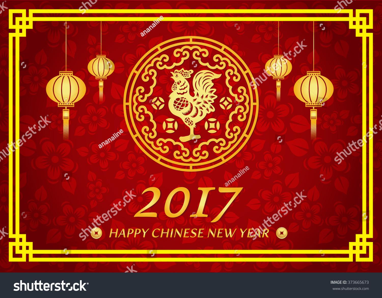 ,chinese 2017