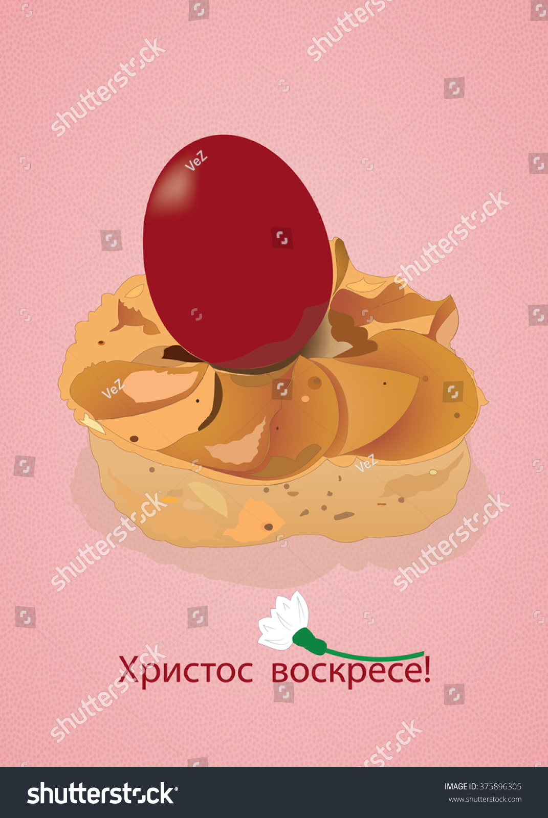 Greeting card easter text serbian cyrillic stock vector royalty greeting card for easter the text of the serbian cyrillic happy easter m4hsunfo