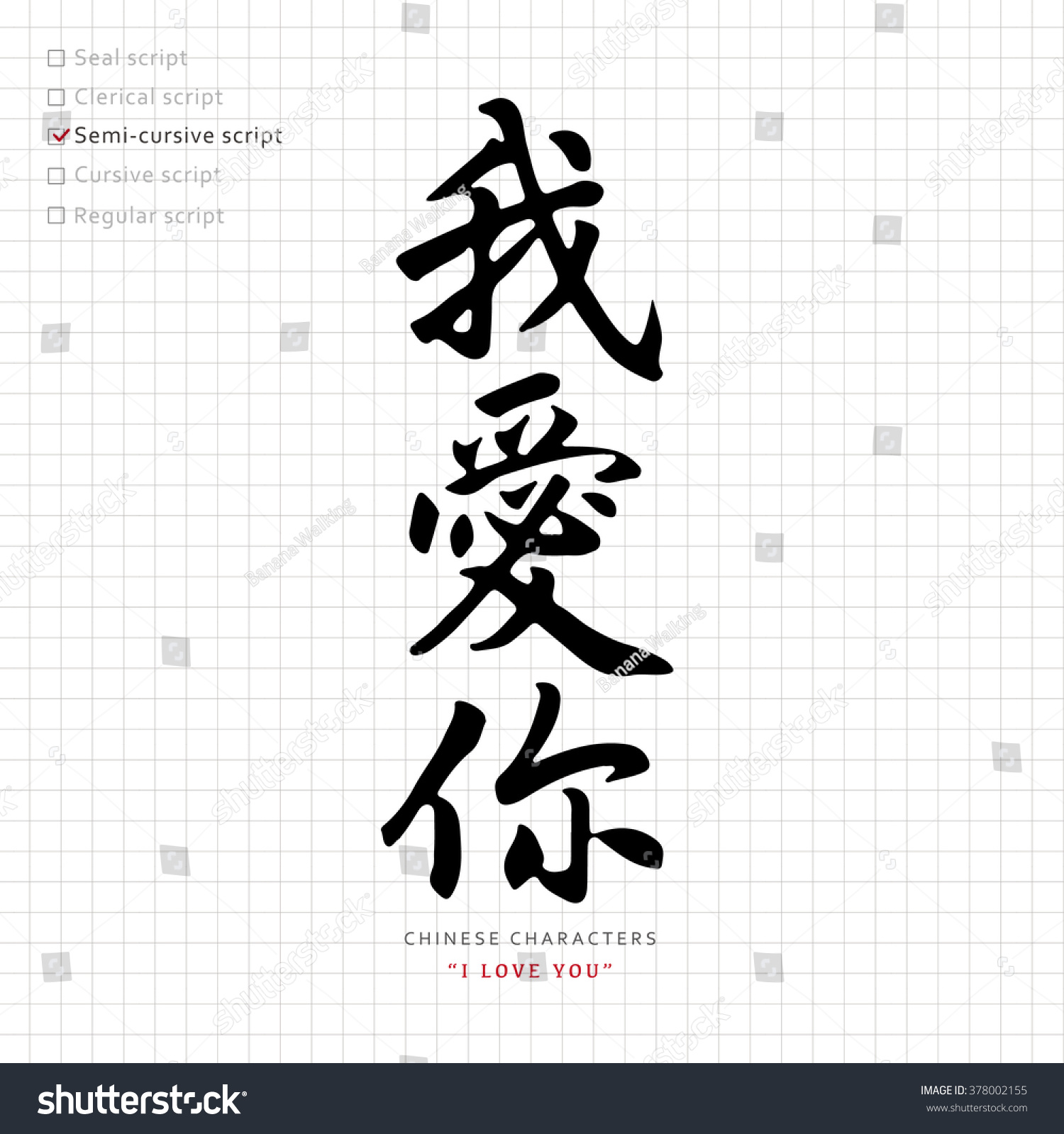 chinese writing love Express yourself with over 10,000 japanese emoticons, the largest collection of kaomoji text faces on the internet + emoji & dongers, perfect for twitch.