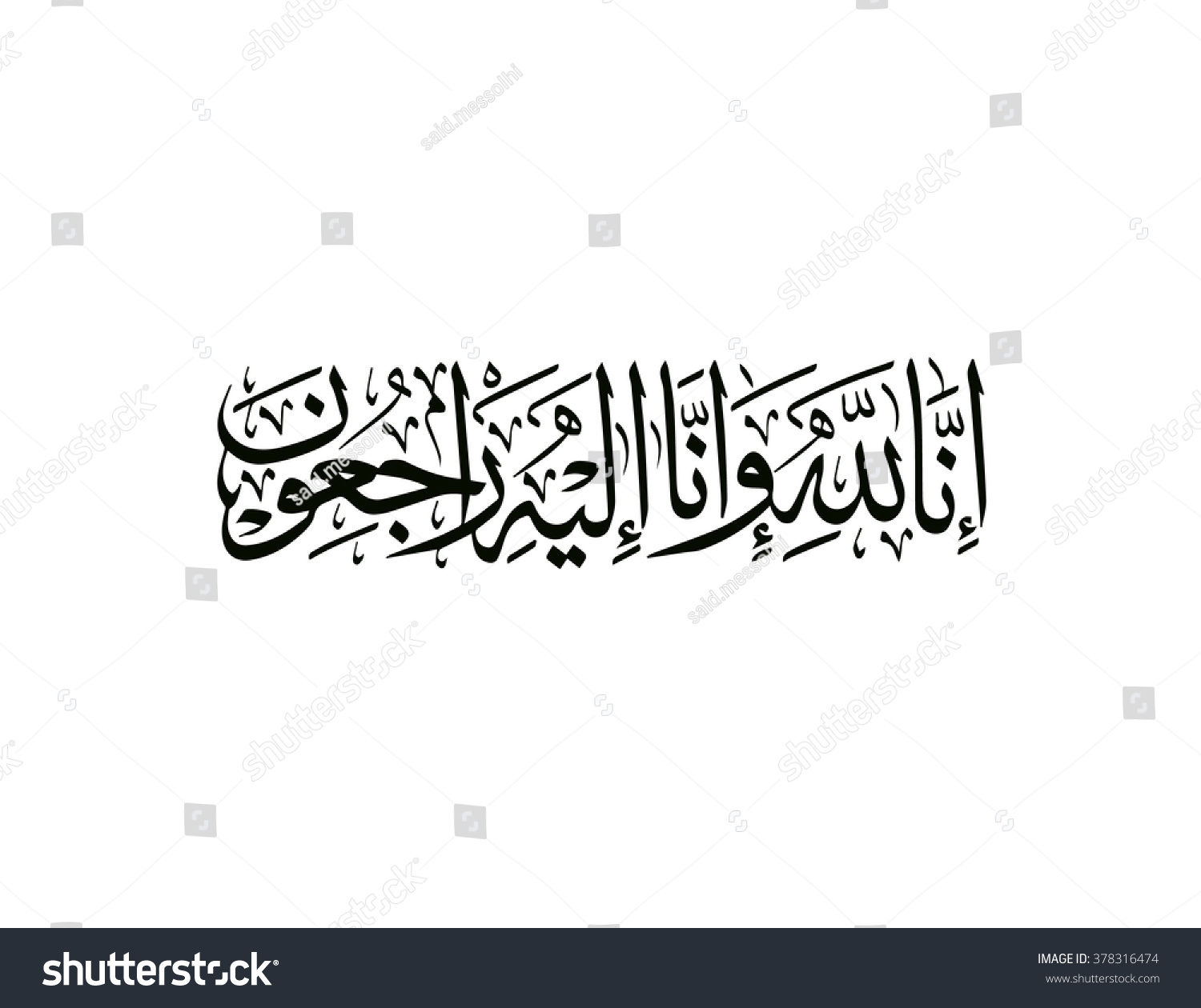 Vector arabic calligraphy condolence translation