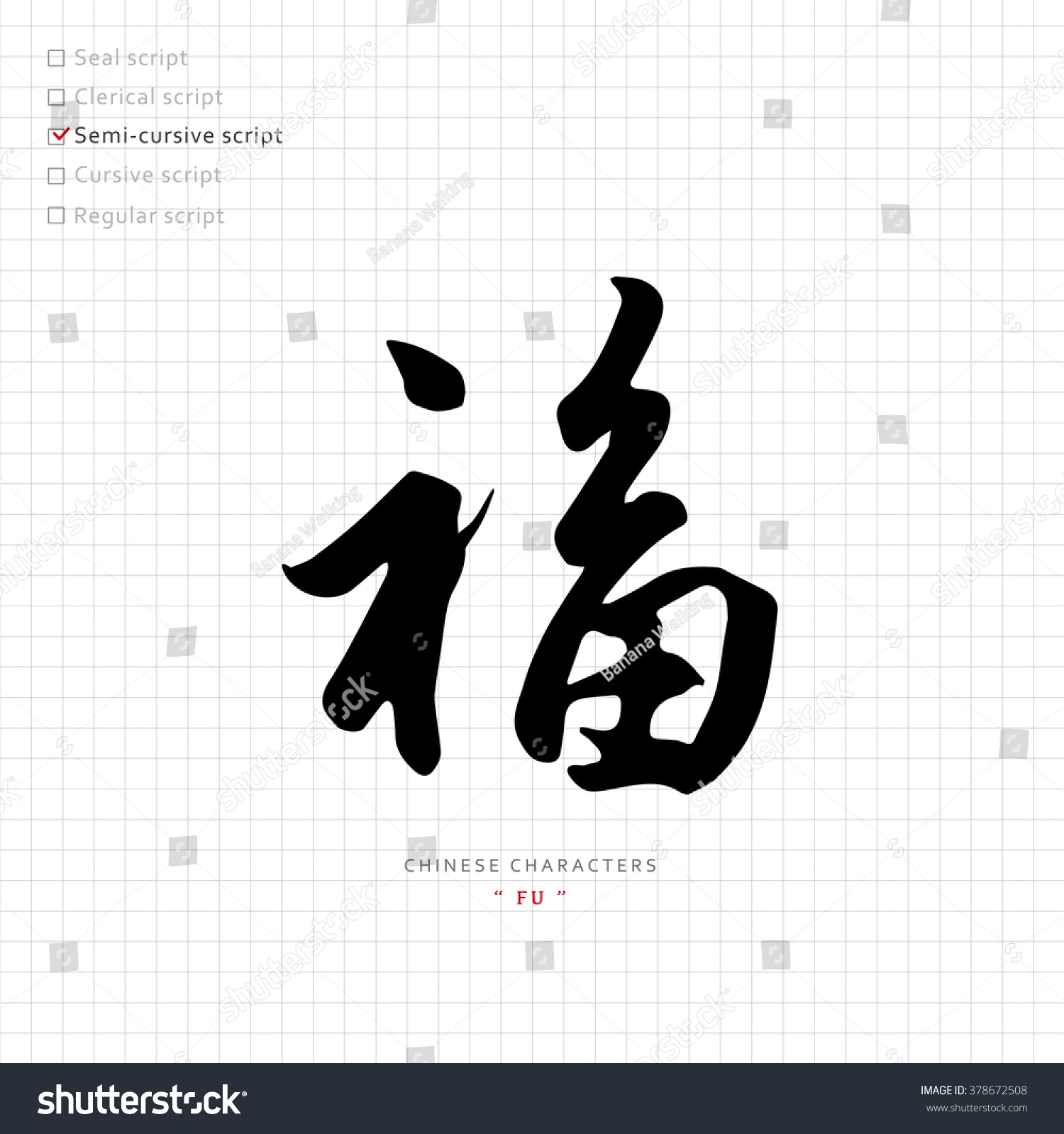 Vector chinese characters calligraphy hieroglyph translation stock vector chinese characters calligraphy hieroglyph translation meaning fu means blessing good buycottarizona
