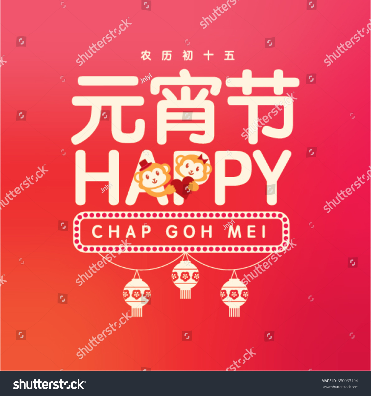 Chinese new year greetings lantern festival stock vector 380033194 chinese new year greetings lantern festival chinese valentines day year of the monkey kristyandbryce Choice Image