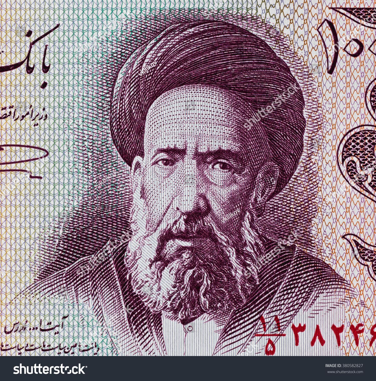 Hassan modarres portrait on iran 100 rials banknote macro iranian money closeup