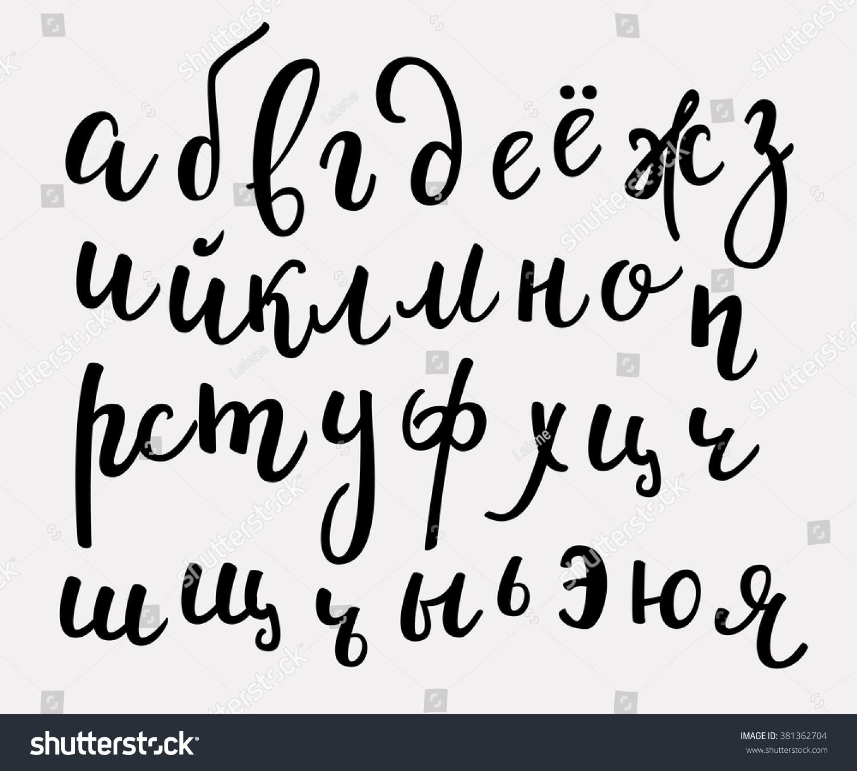 Brush style vector cyrillic russian alphabet stock